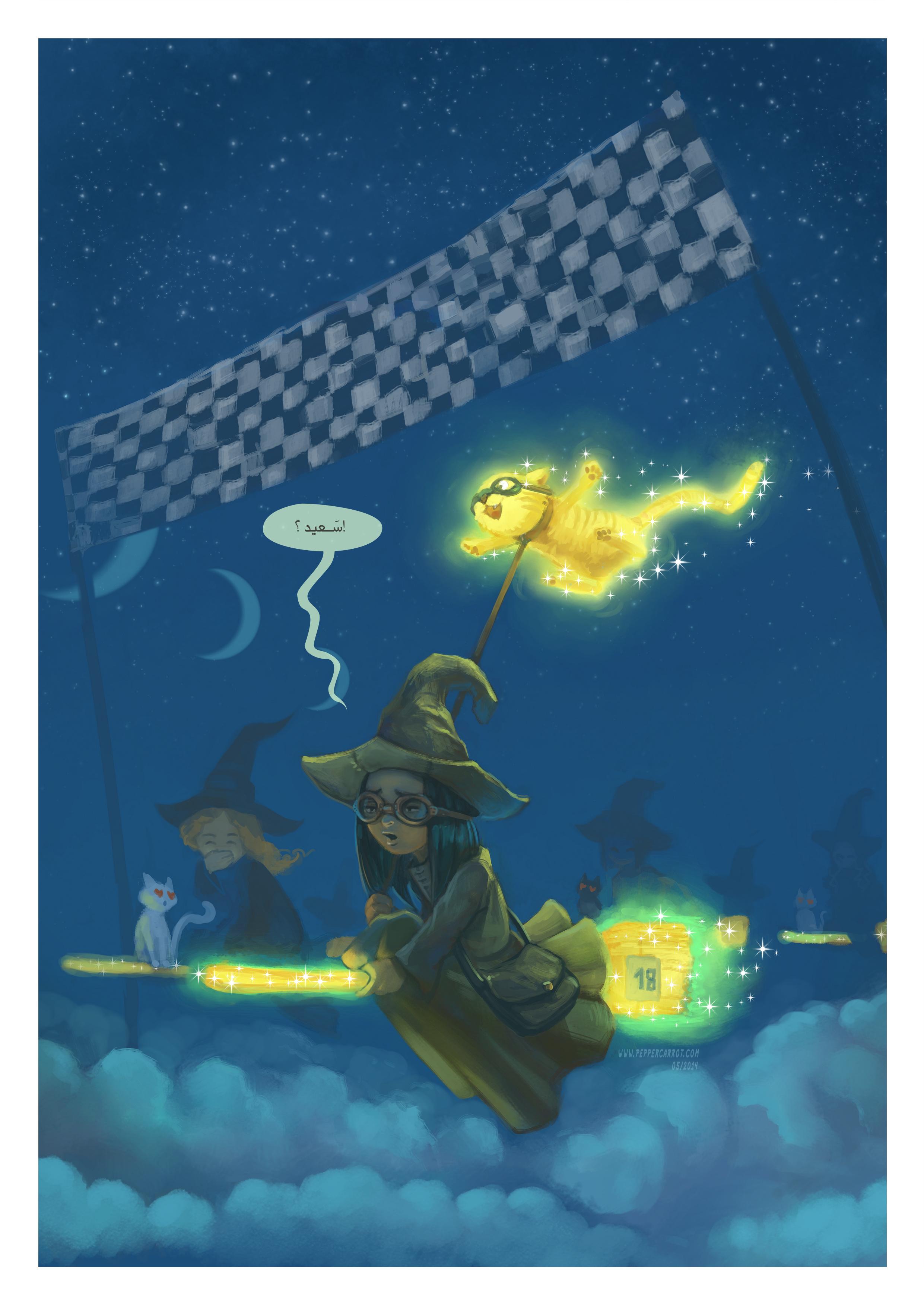 حلقة ١ : جُرعةُ الطَيران, Page 3
