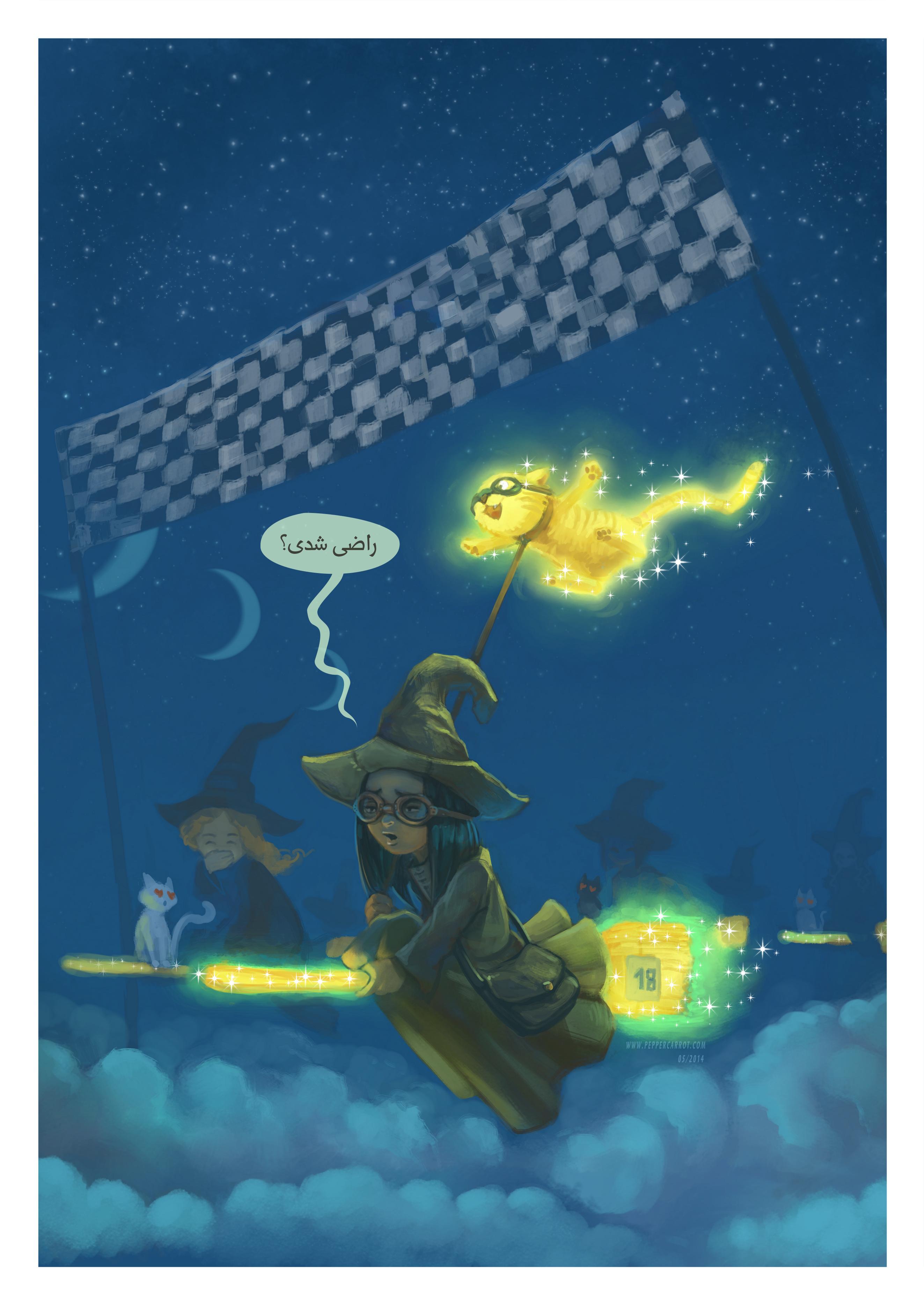 قسمت اول: معجون پرواز, Page 3