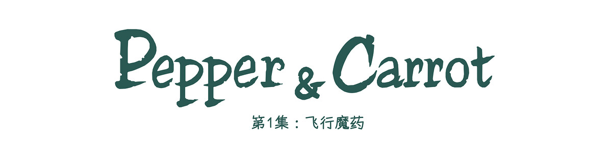 A webcomic page of Pepper&Carrot, 漫画全集 1 [cn], 页面 0