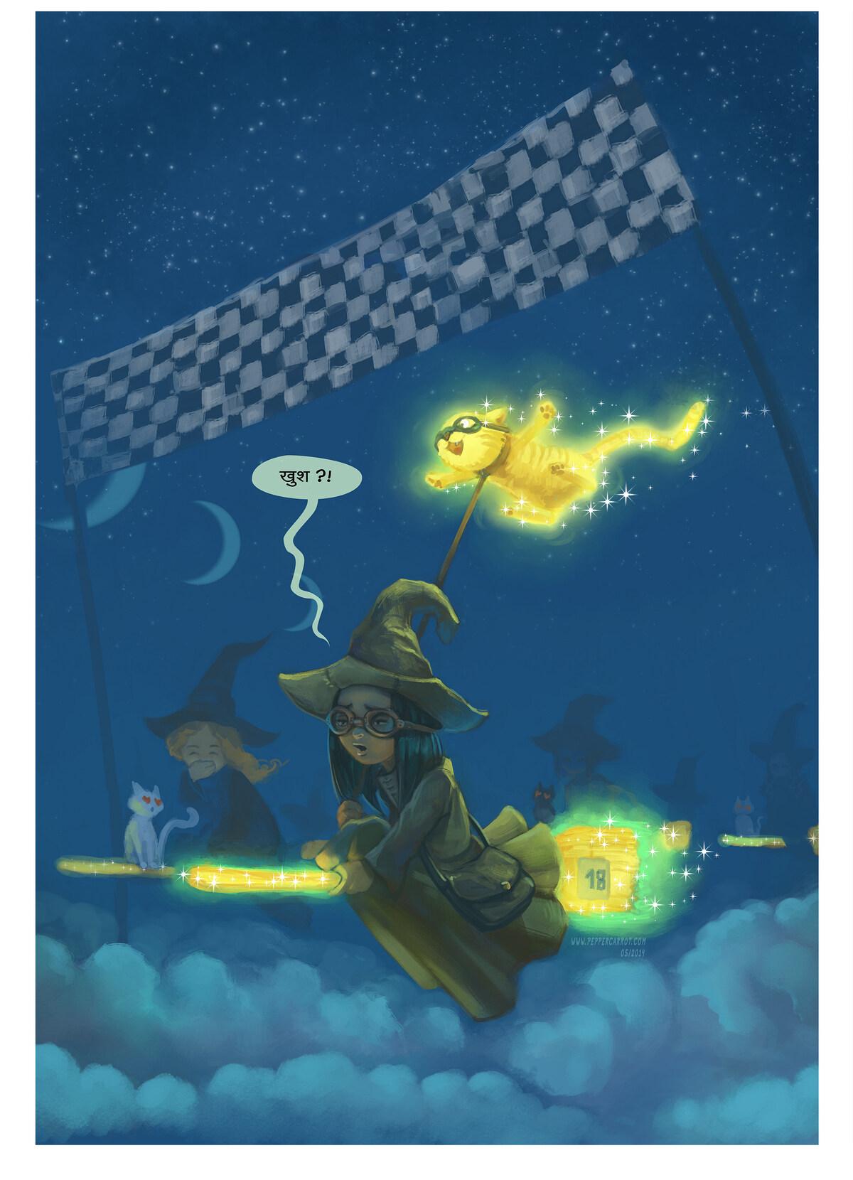 अध्याय १: जादुई काढ़े की उड़ान, Page 3