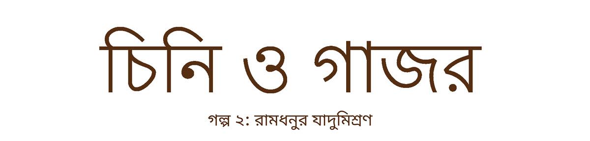 গল্প ২: রামধনুর যাদুমিশ্রণ