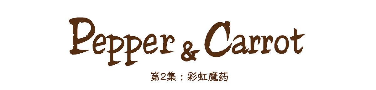 A webcomic page of Pepper&Carrot, 漫画全集 2 [cn], 页面 0