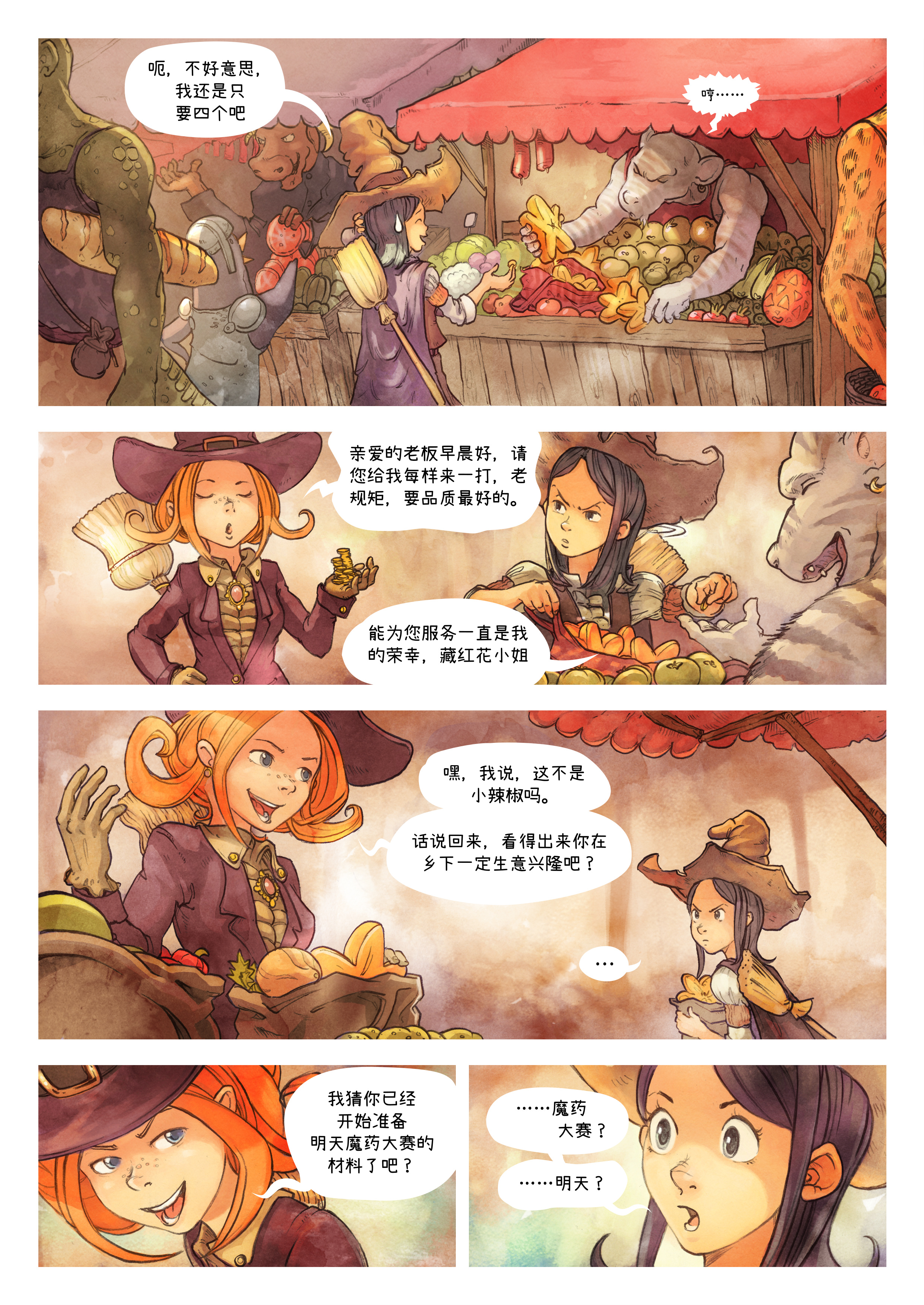 A webcomic page of Pepper&Carrot, 漫画全集 3 [cn], 页面 2