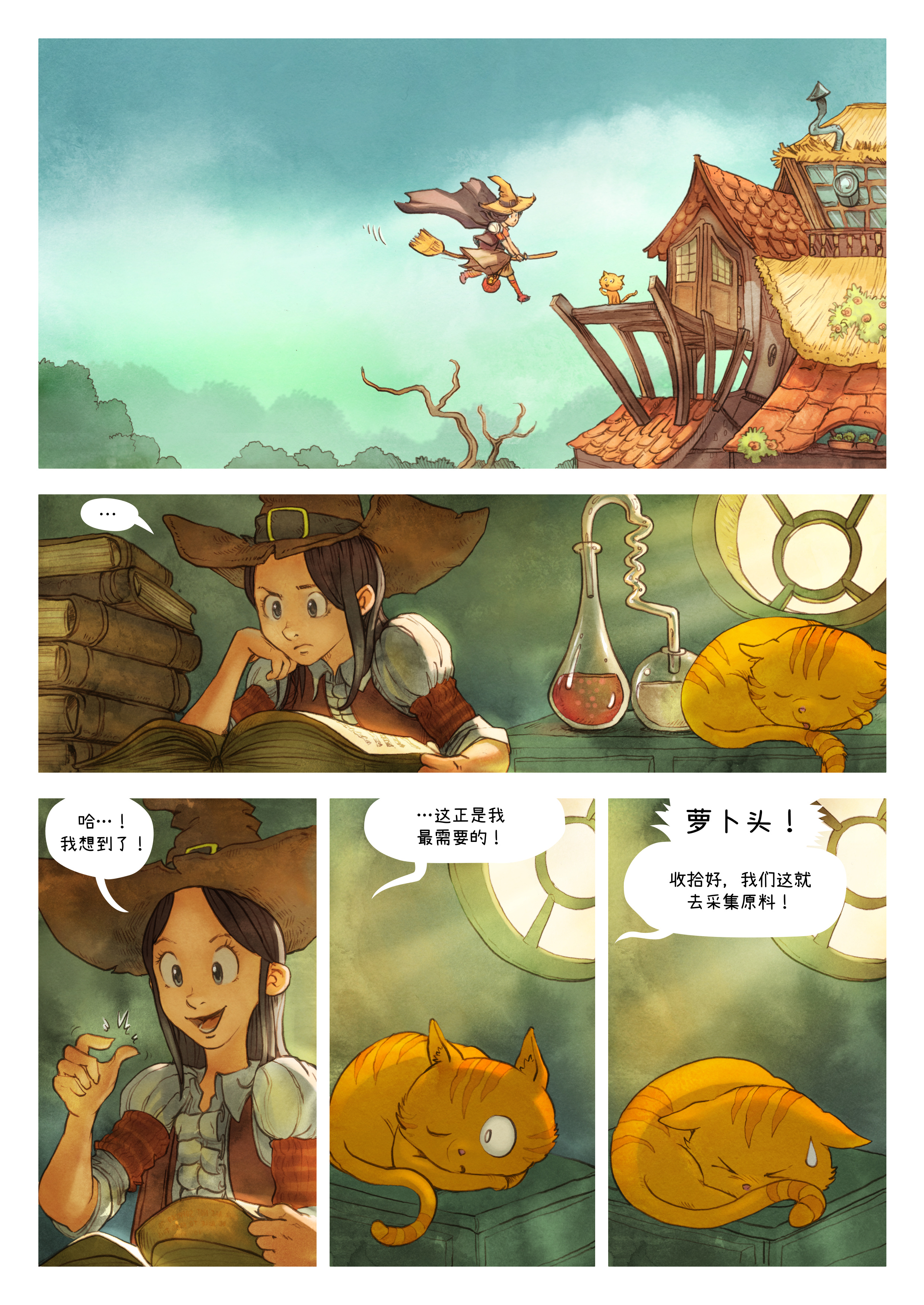 A webcomic page of Pepper&Carrot, 漫画全集 3 [cn], 页面 4