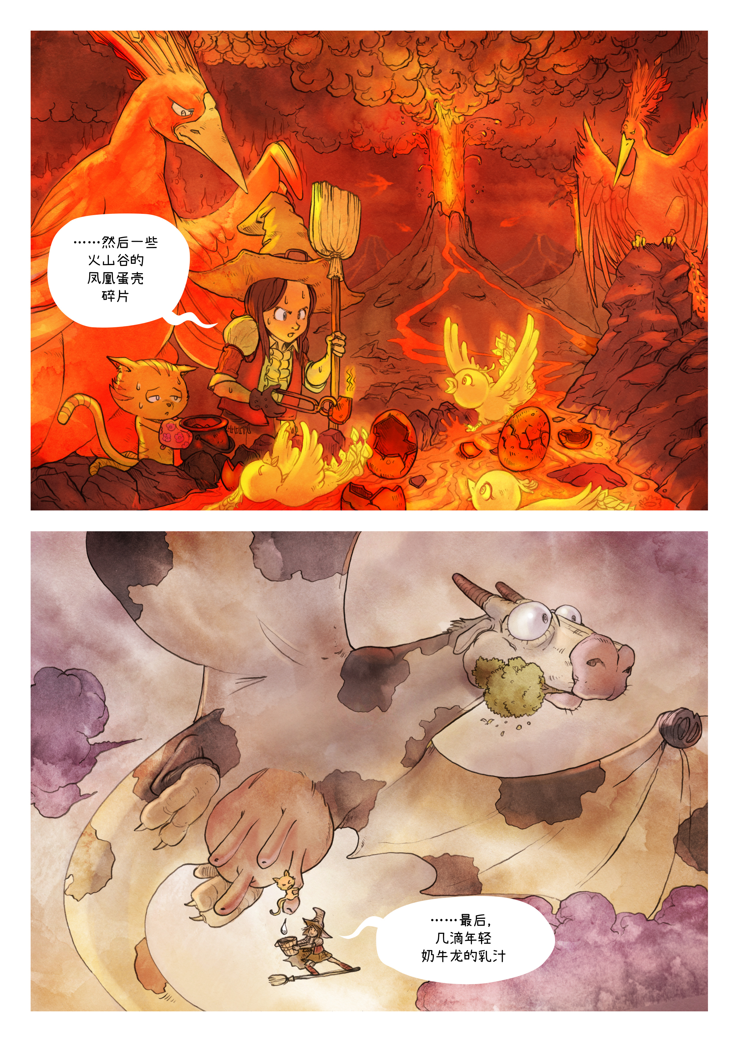 A webcomic page of Pepper&Carrot, 漫画全集 3 [cn], 页面 6