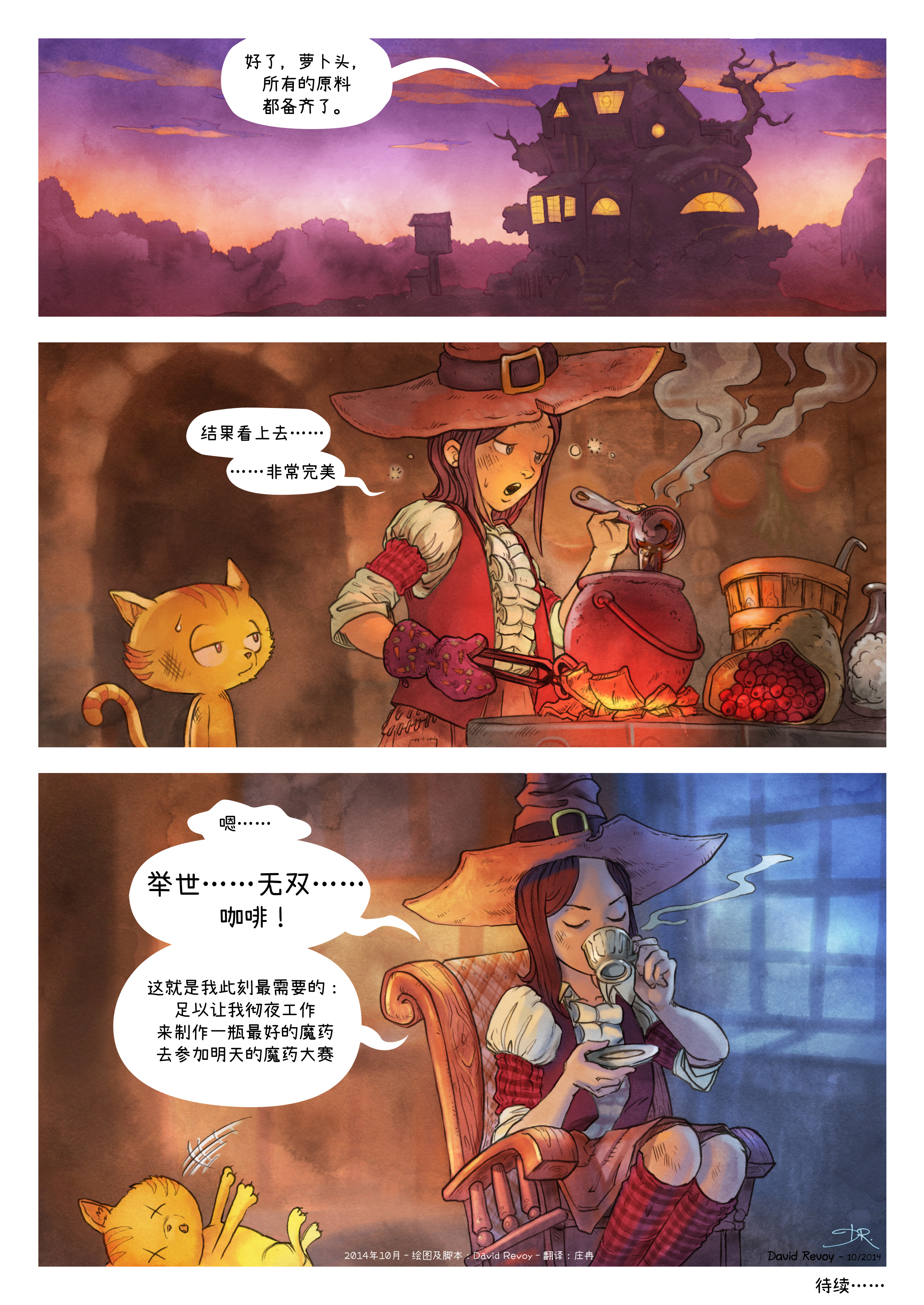 A webcomic page of Pepper&Carrot, 漫画全集 3 [cn], 页面 7