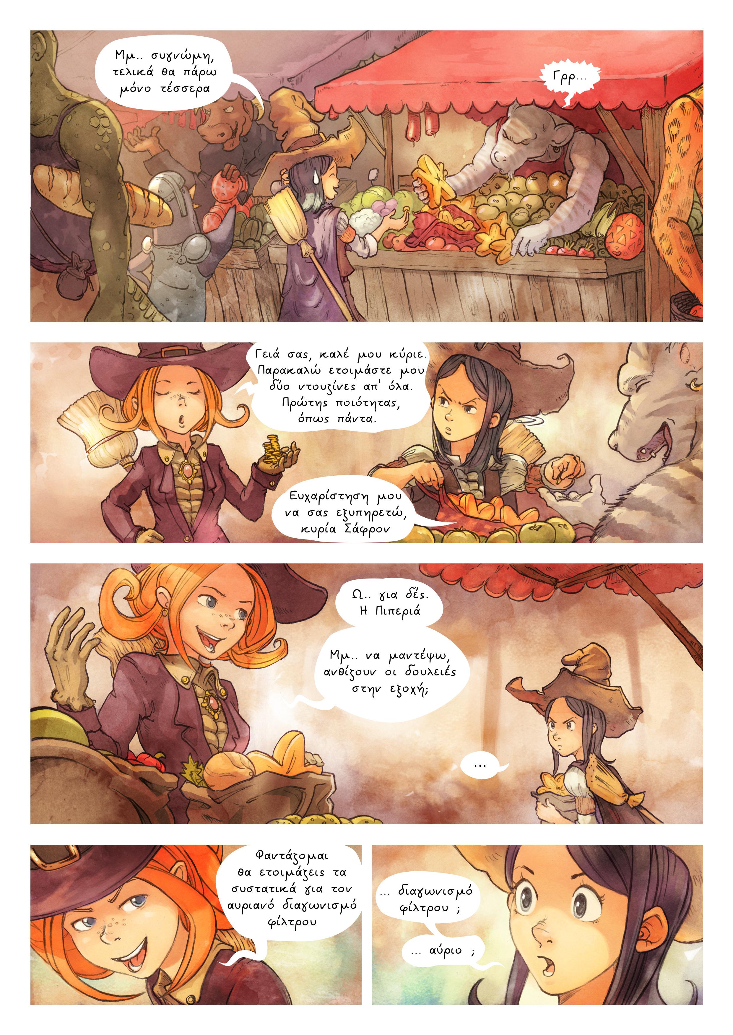 Επεισόδιο 3: Τα μυστικά συστατικά, Page 2
