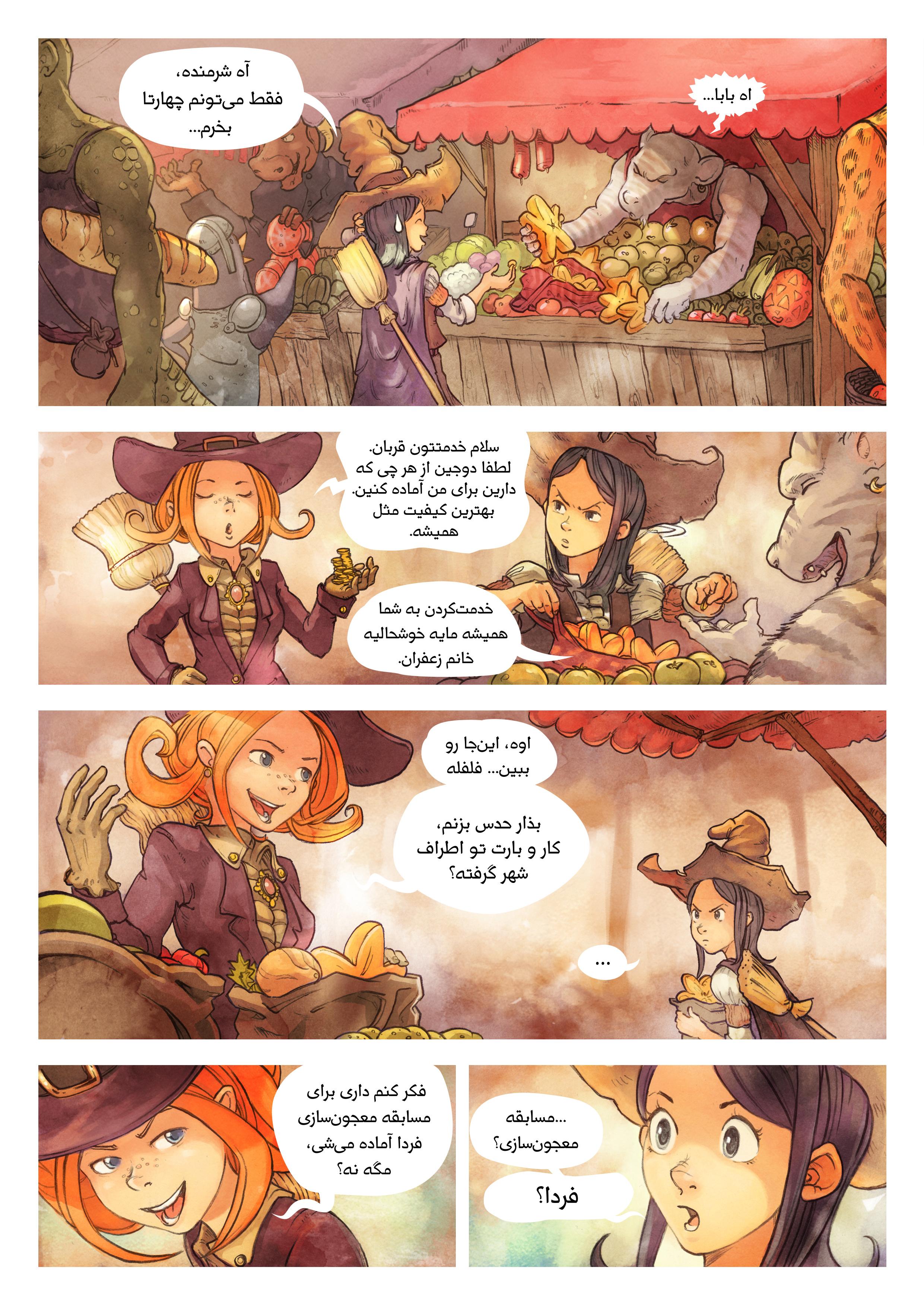 قسمت سوم: مواد اولیه محرمانه, Page 2