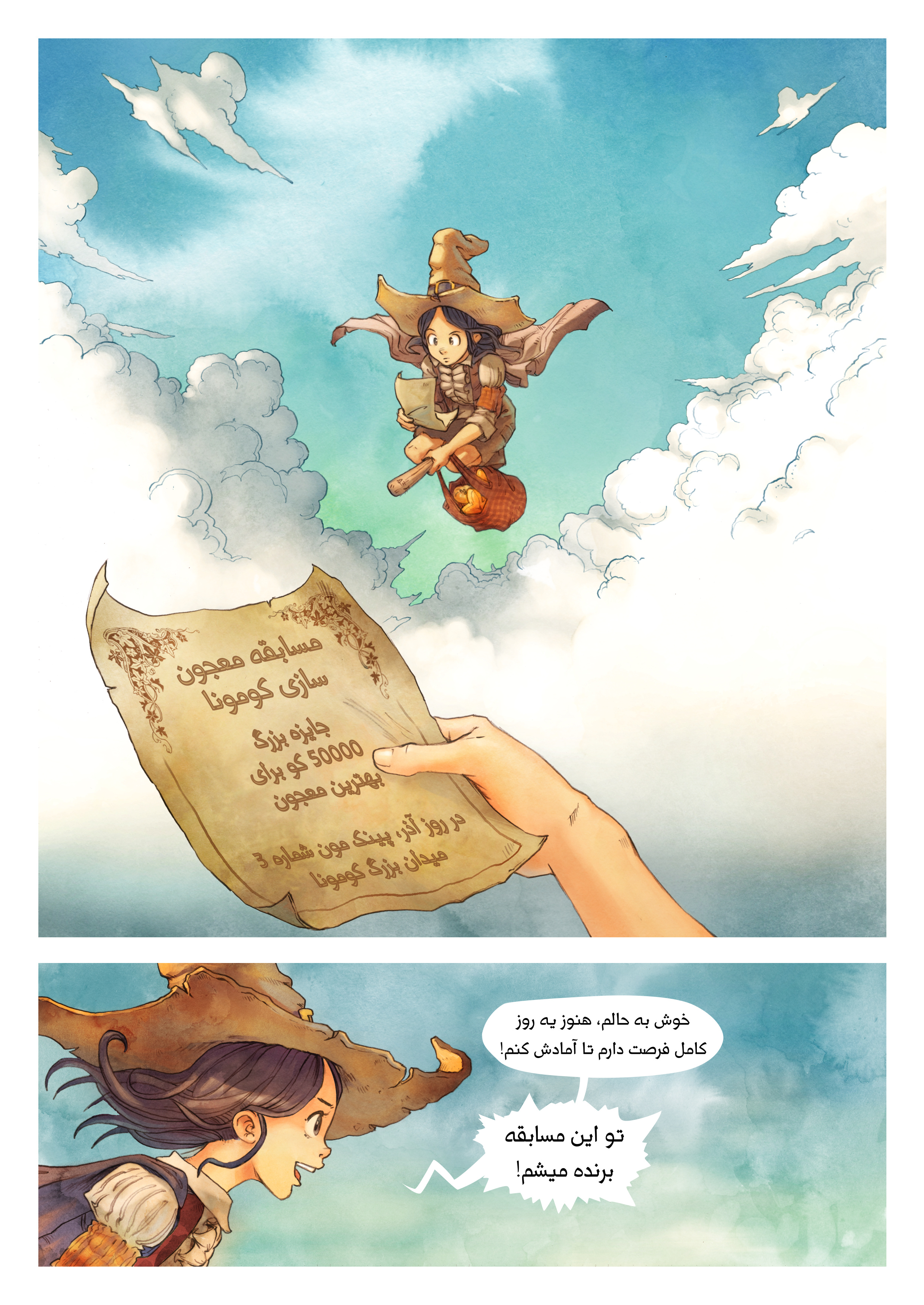 قسمت سوم: مواد اولیه محرمانه, Page 3