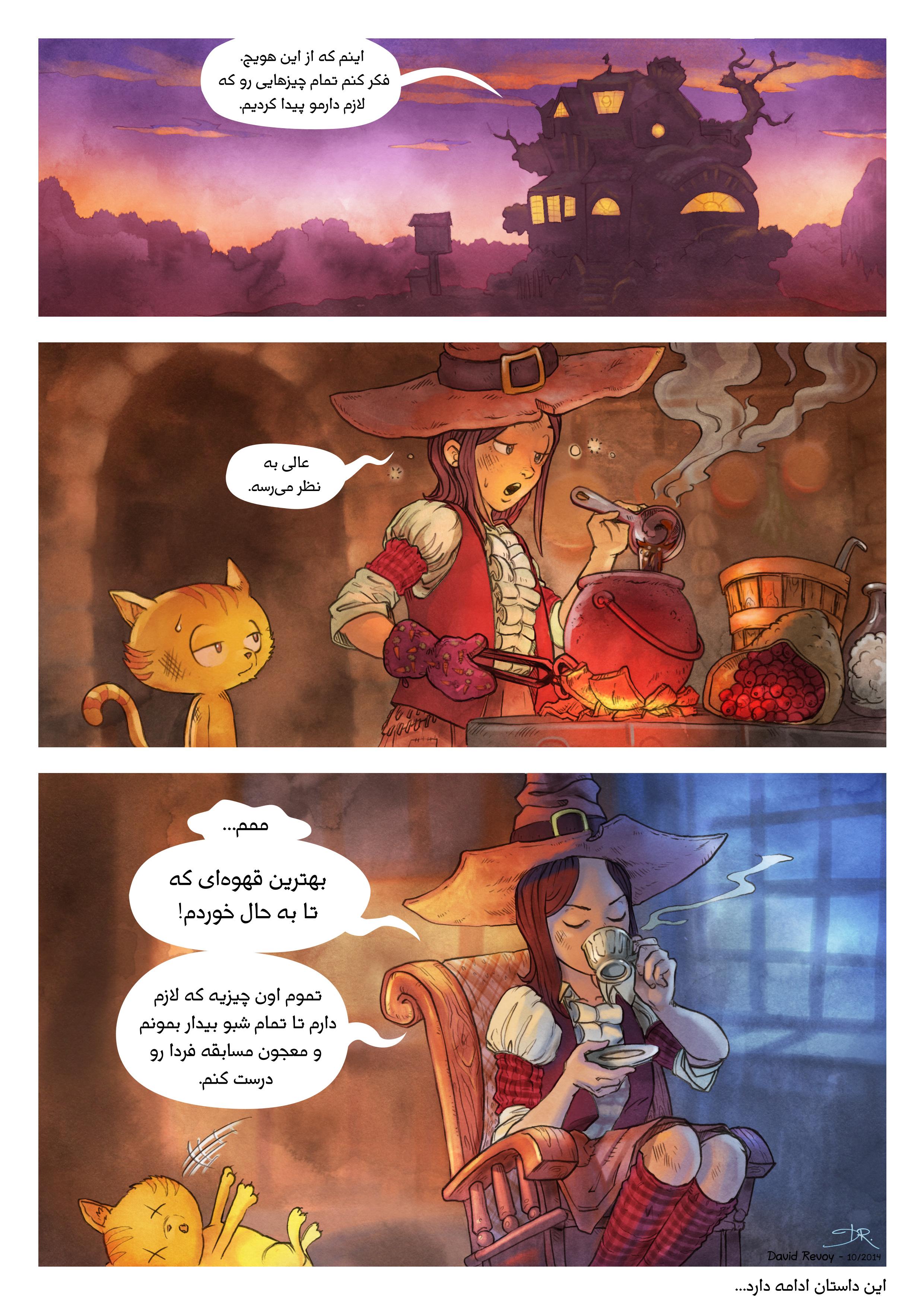 قسمت سوم: مواد اولیه محرمانه, Page 7