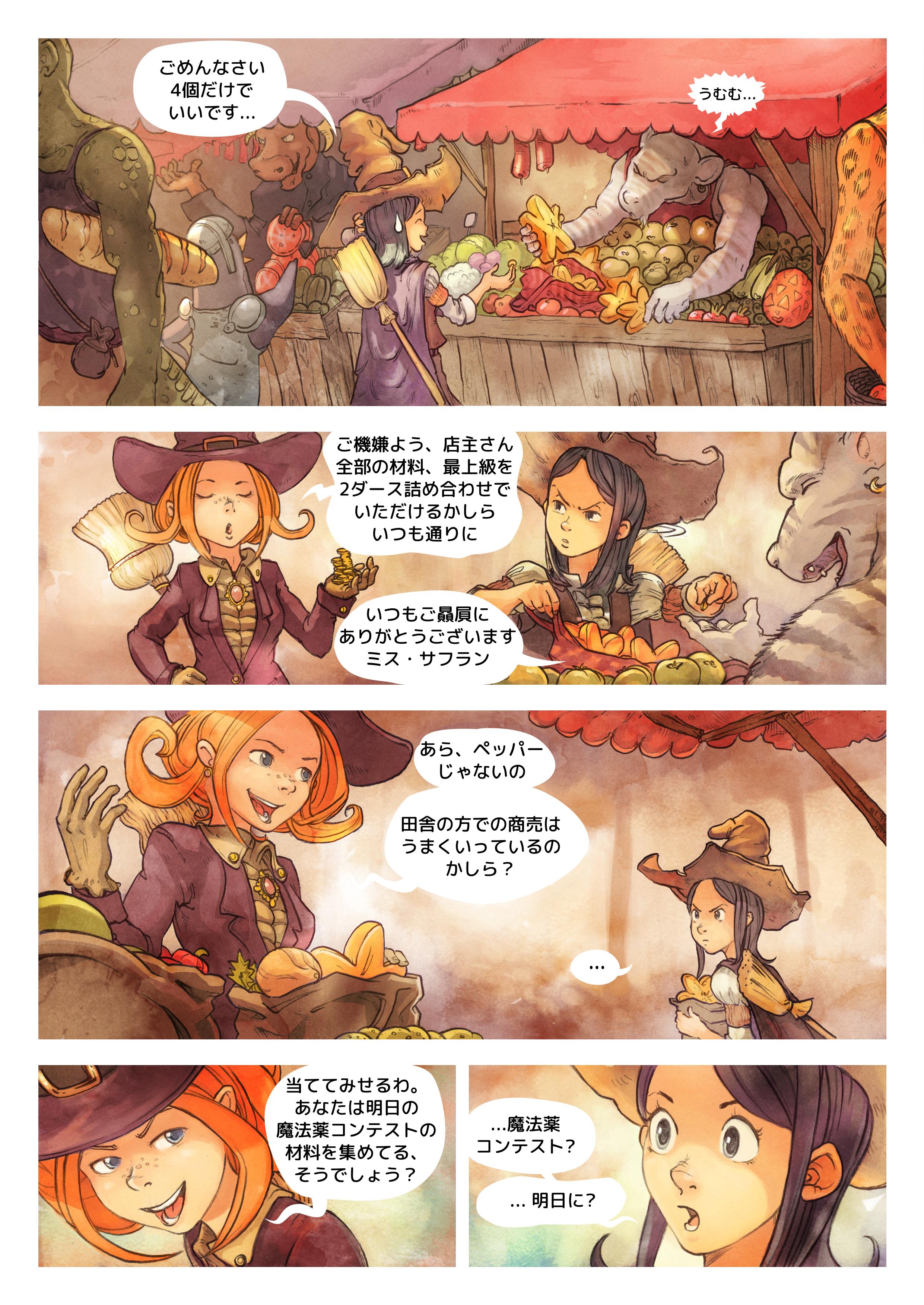 ページ 2