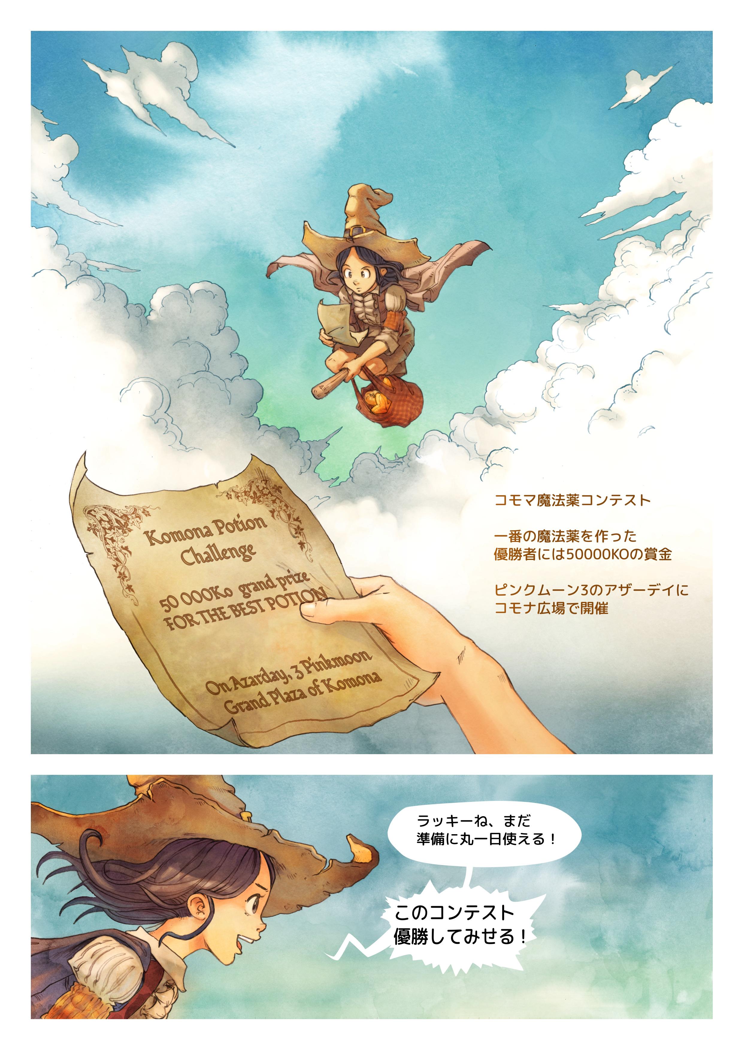 エピソード 3: 秘密の材料, ページ 3