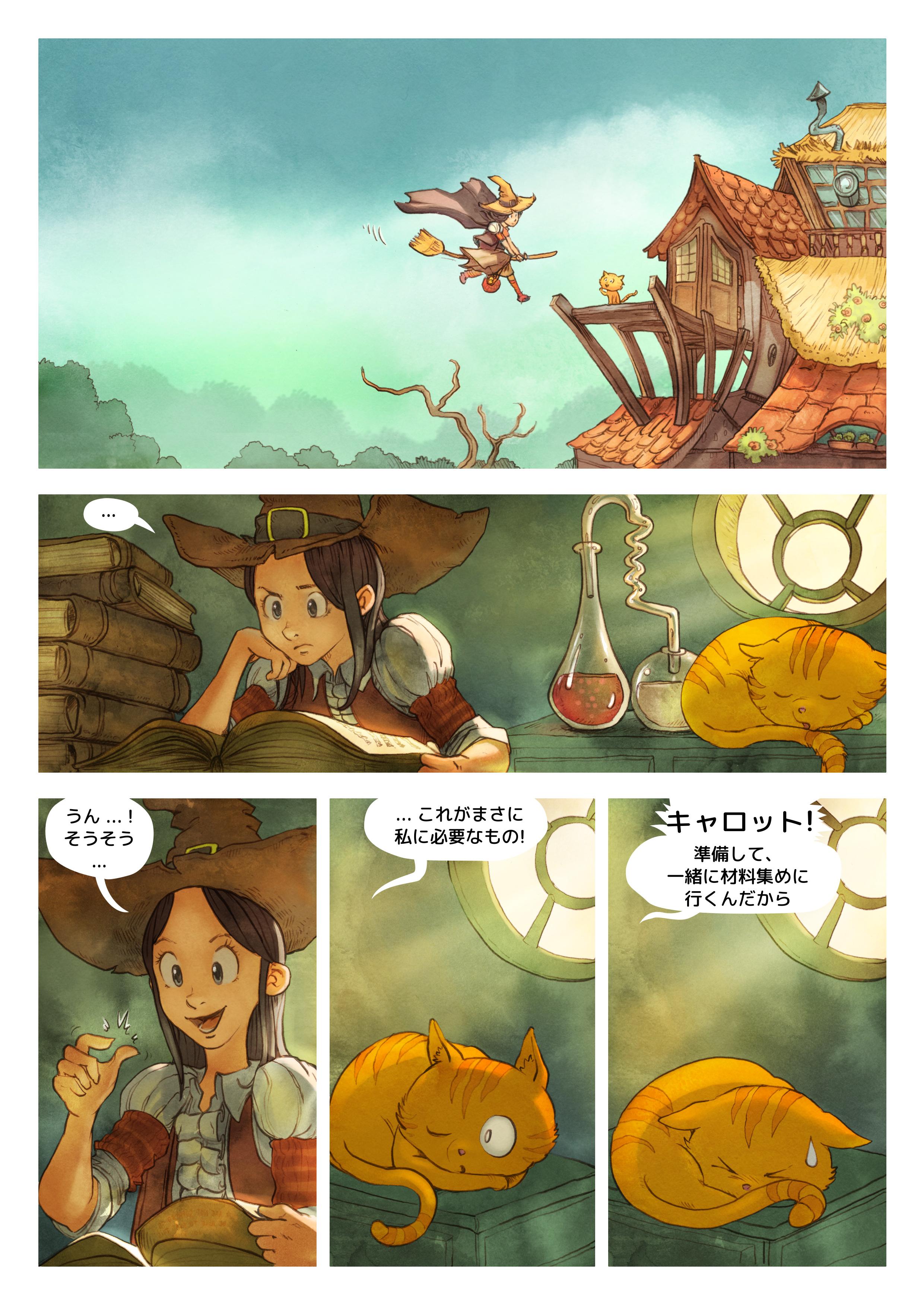 エピソード 3: 秘密の材料, ページ 4