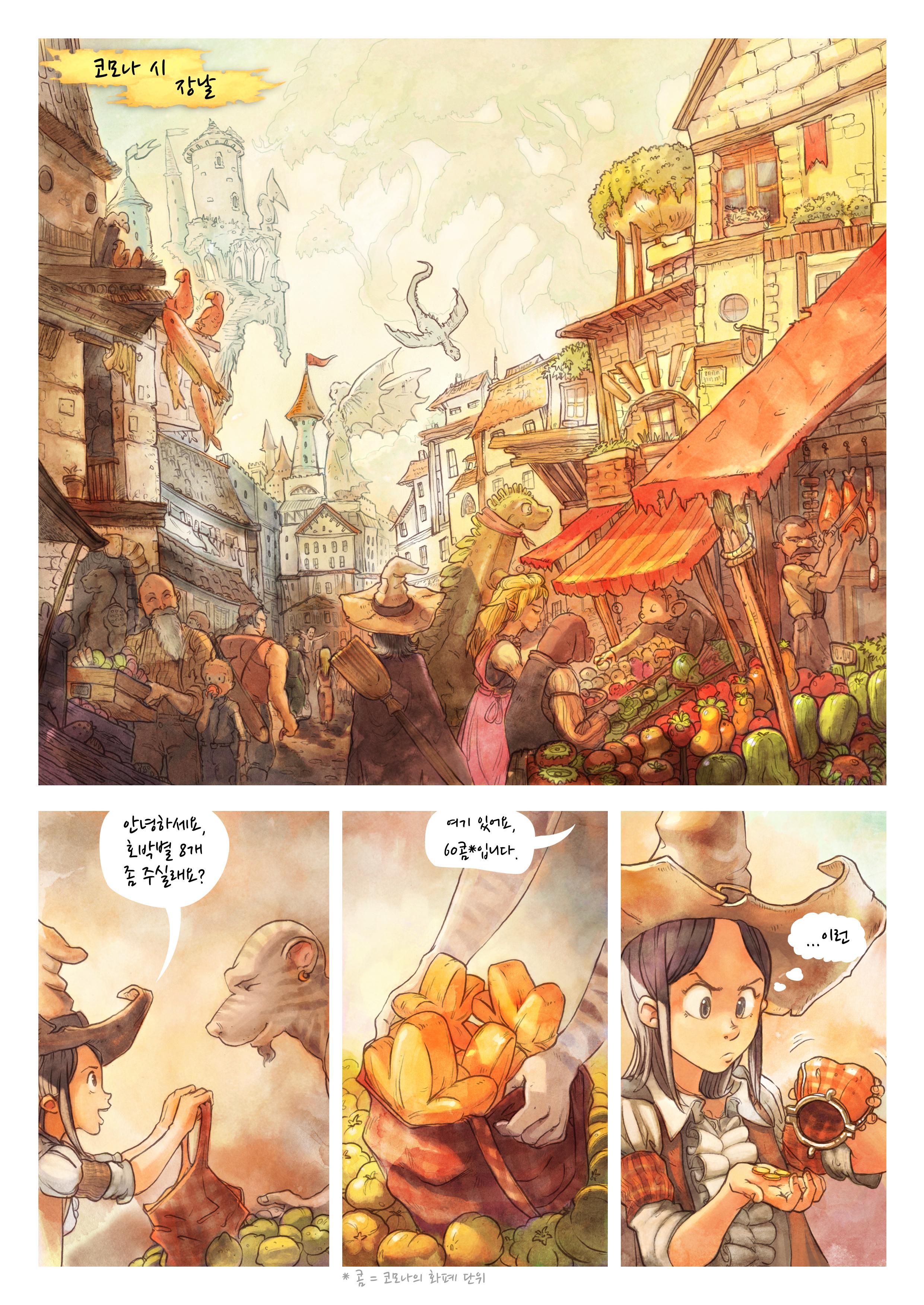 제3 화: 비밀 재료, Page 1