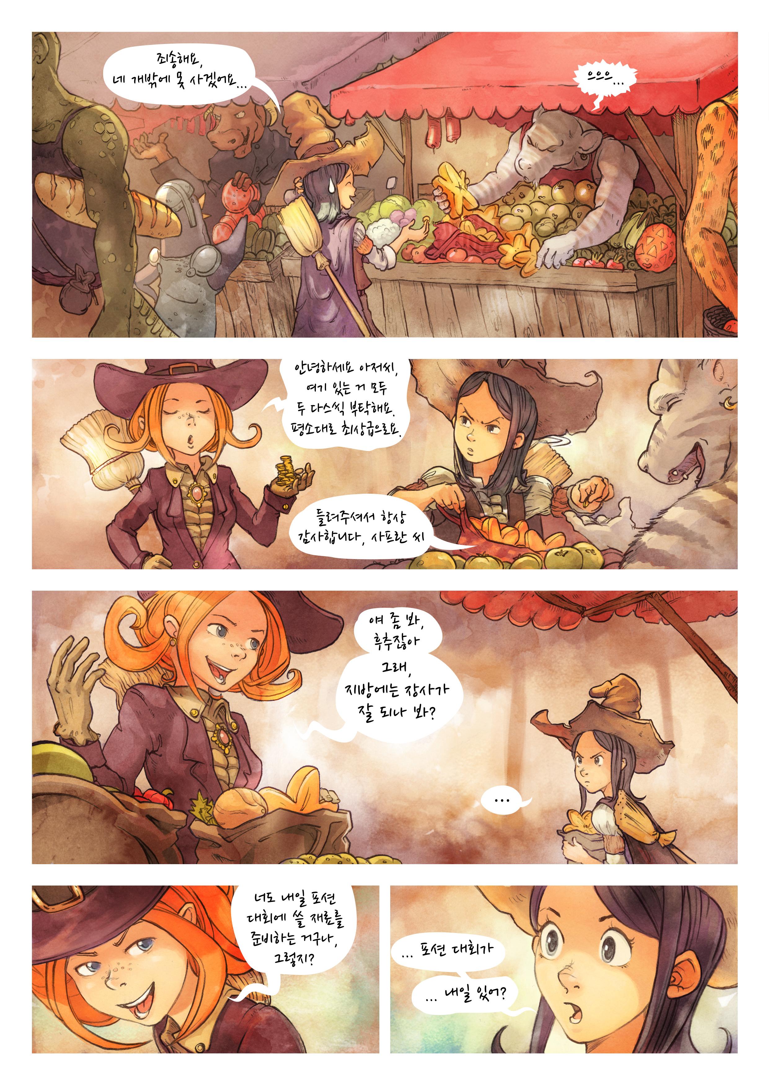 제3 화: 비밀 재료, Page 2