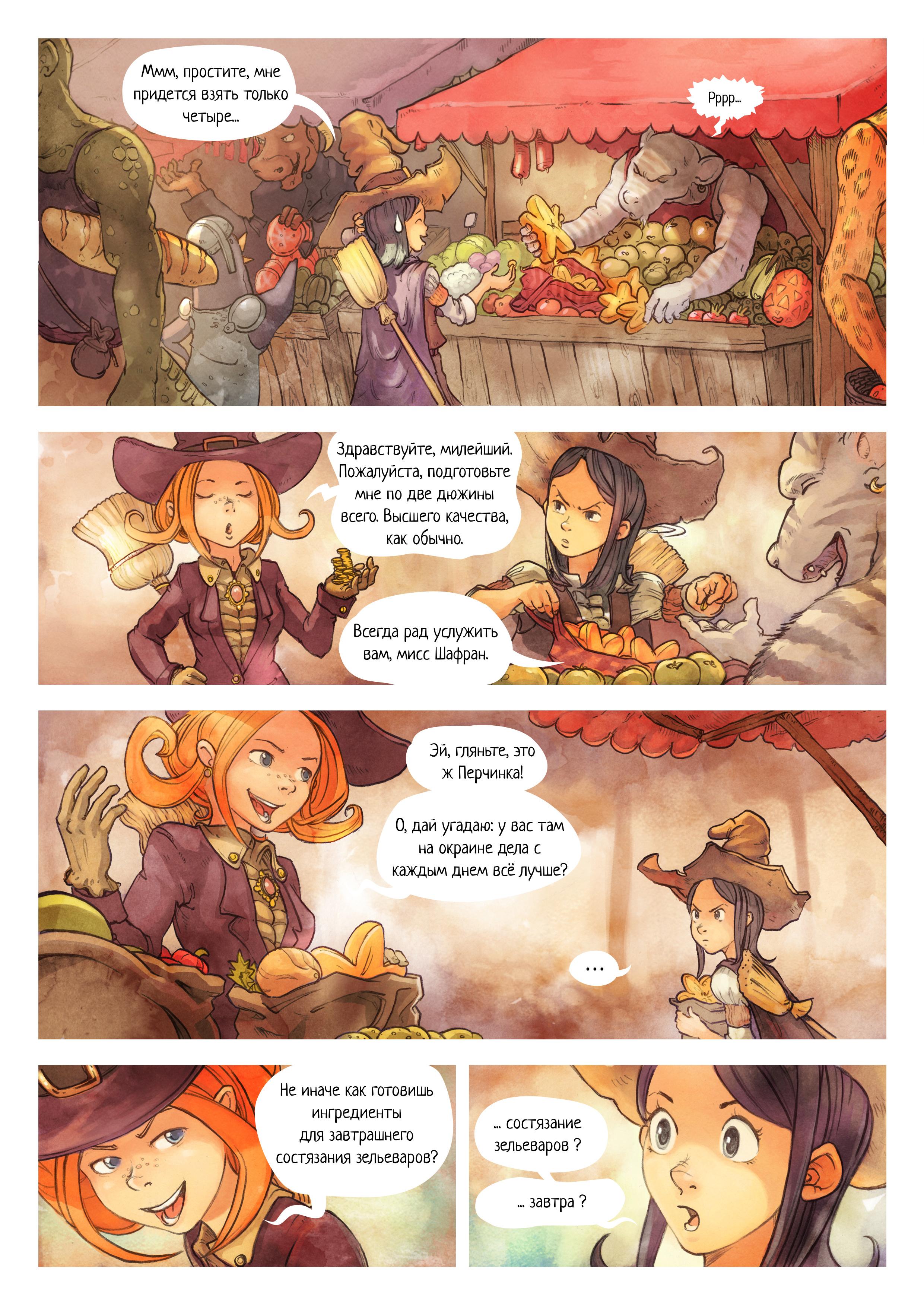 A webcomic page of Pepper&Carrot, эпизод 3 [ru], стр. 2