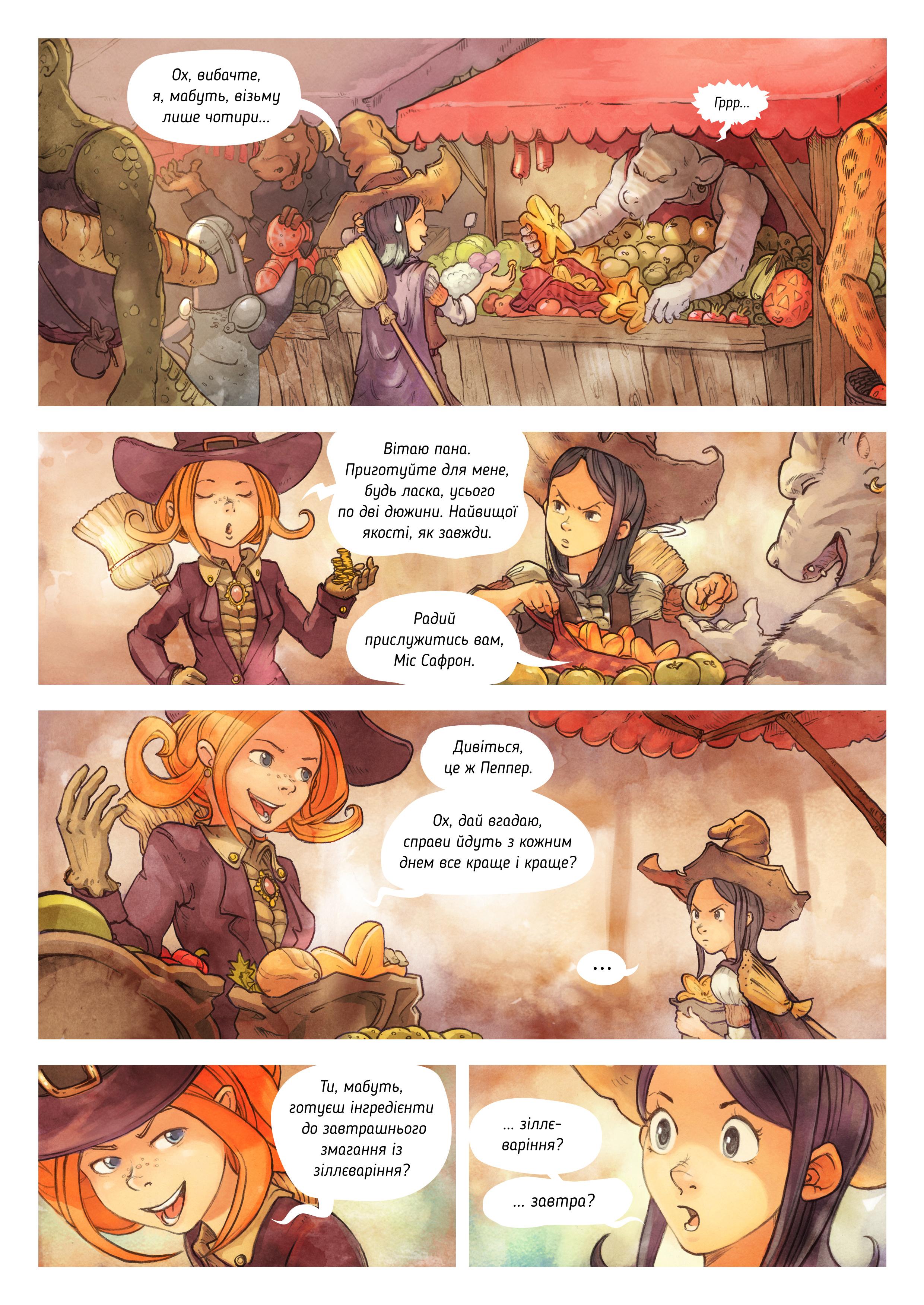 Епізод 3: Секретні інгредієнти, Page 2