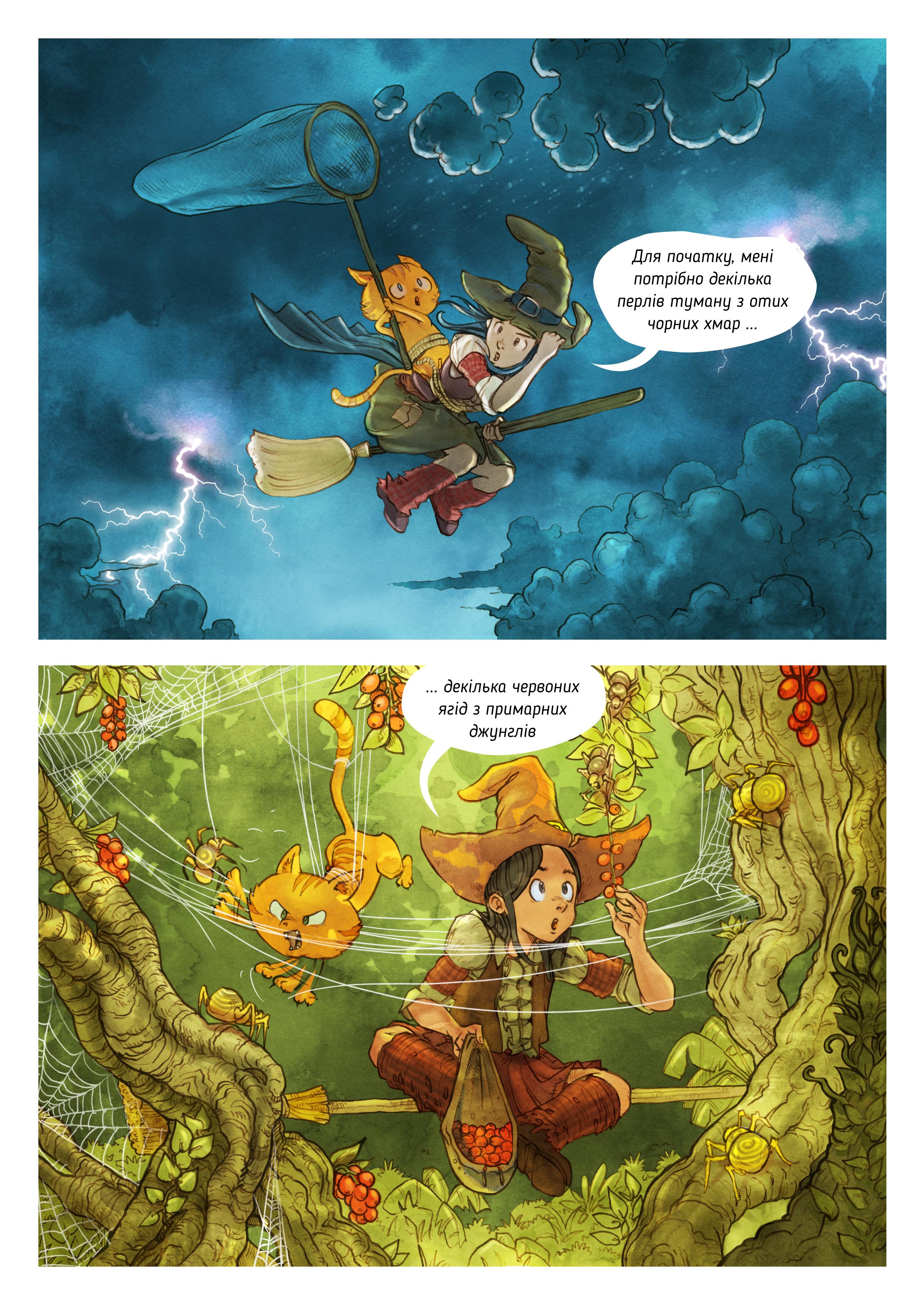 Епізод 3: Секретні інгредієнти, Page 5
