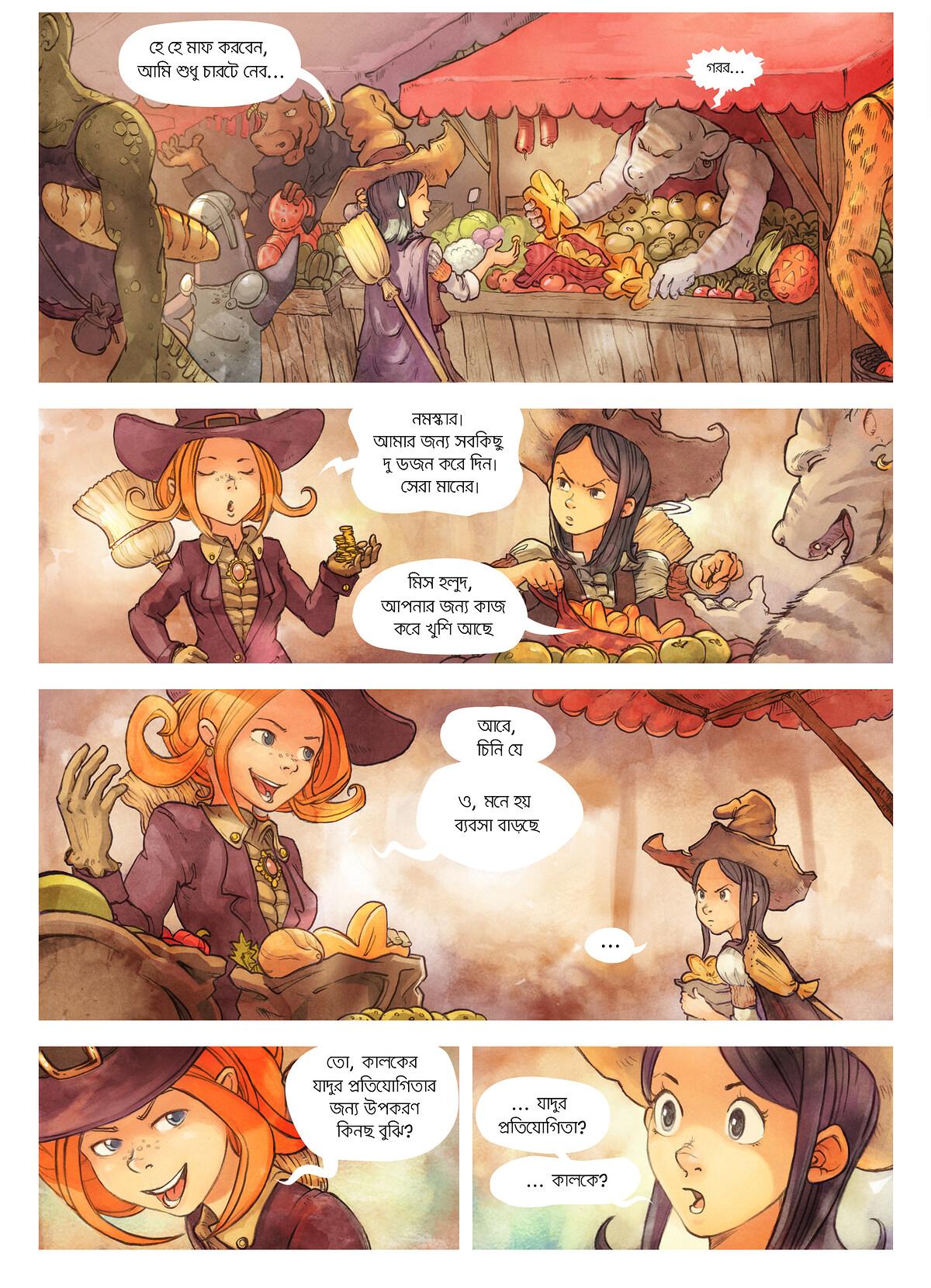 গল্প ৩: গোপন উপকরণ, Page 2