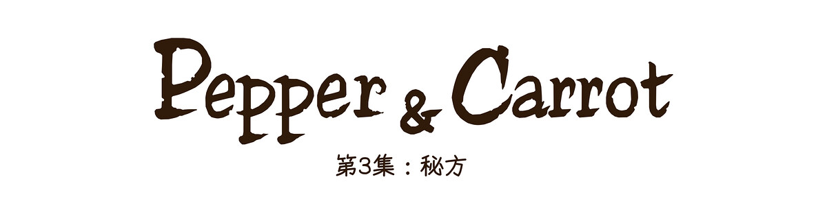 A webcomic page of Pepper&Carrot, 漫画全集 3 [cn], 页面 0