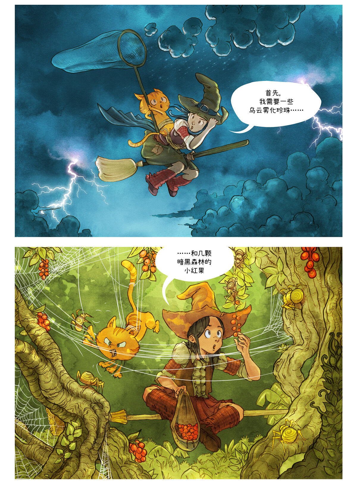 A webcomic page of Pepper&Carrot, 漫画全集 3 [cn], 页面 5