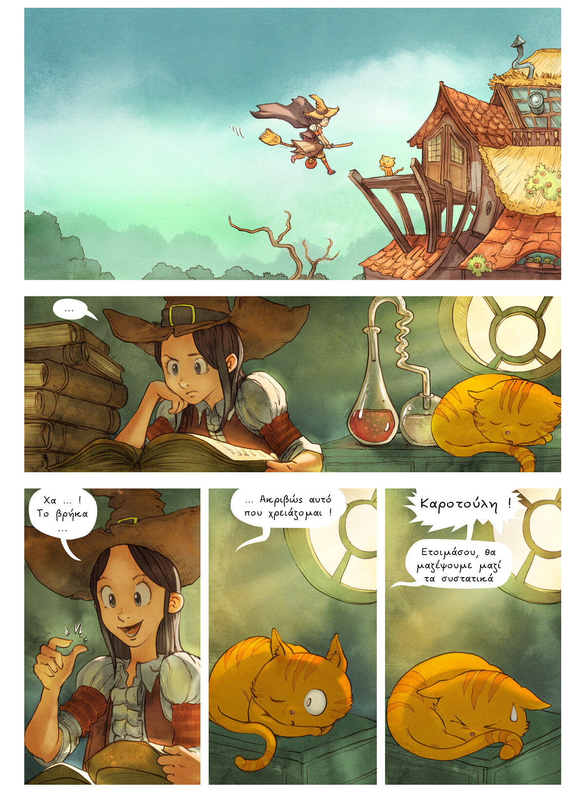 A webcomic page of Pepper&Carrot, episode 3 [el], page 4