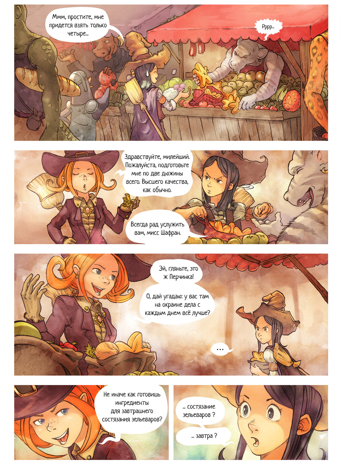 A webcomic page of Pepper&Carrot, эпизод 3 [ru], стр. 2