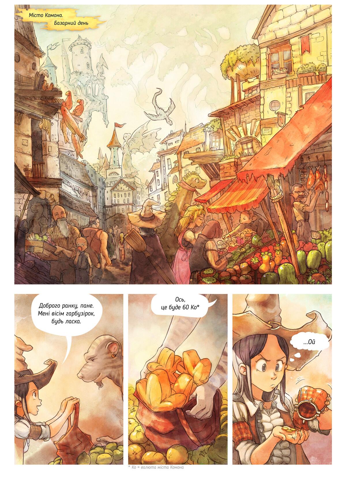 A webcomic page of Pepper&Carrot, епізод 3 [uk], стор. 1
