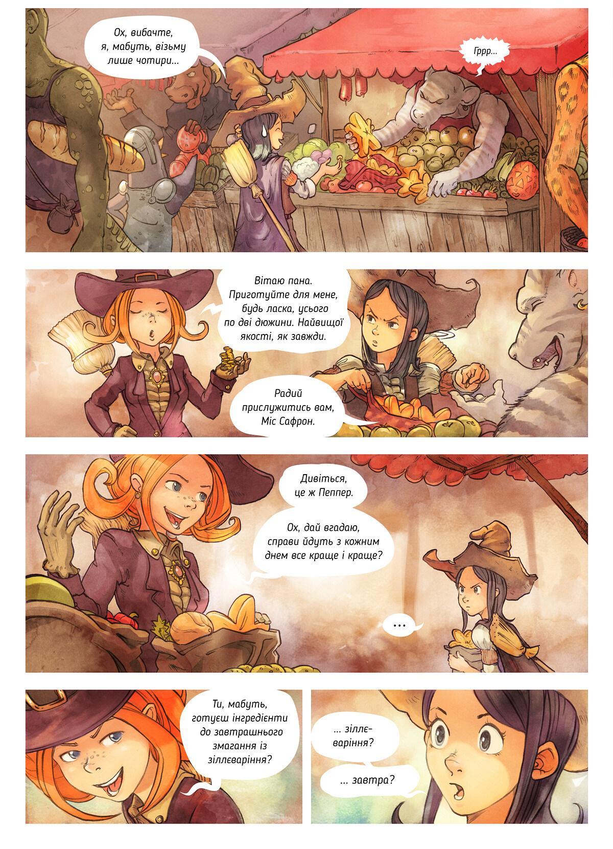 A webcomic page of Pepper&Carrot, епізод 3 [uk], стор. 2