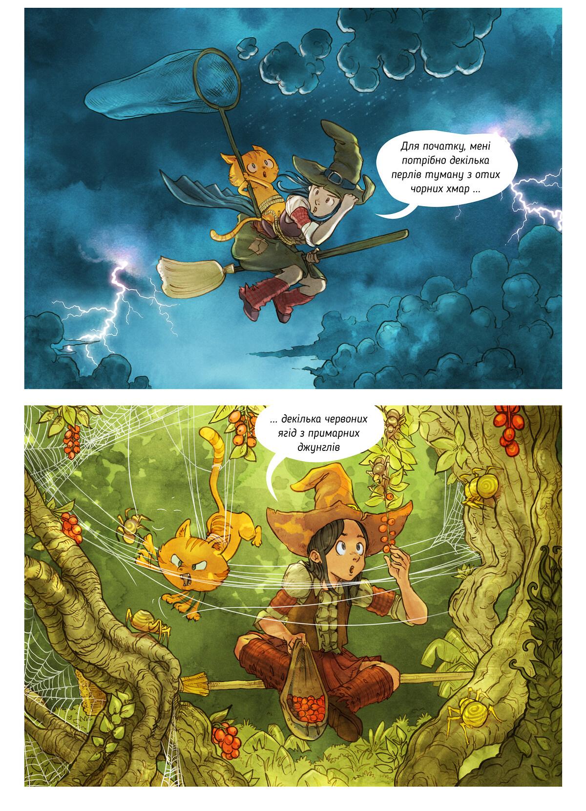 A webcomic page of Pepper&Carrot, епізод 3 [uk], стор. 5