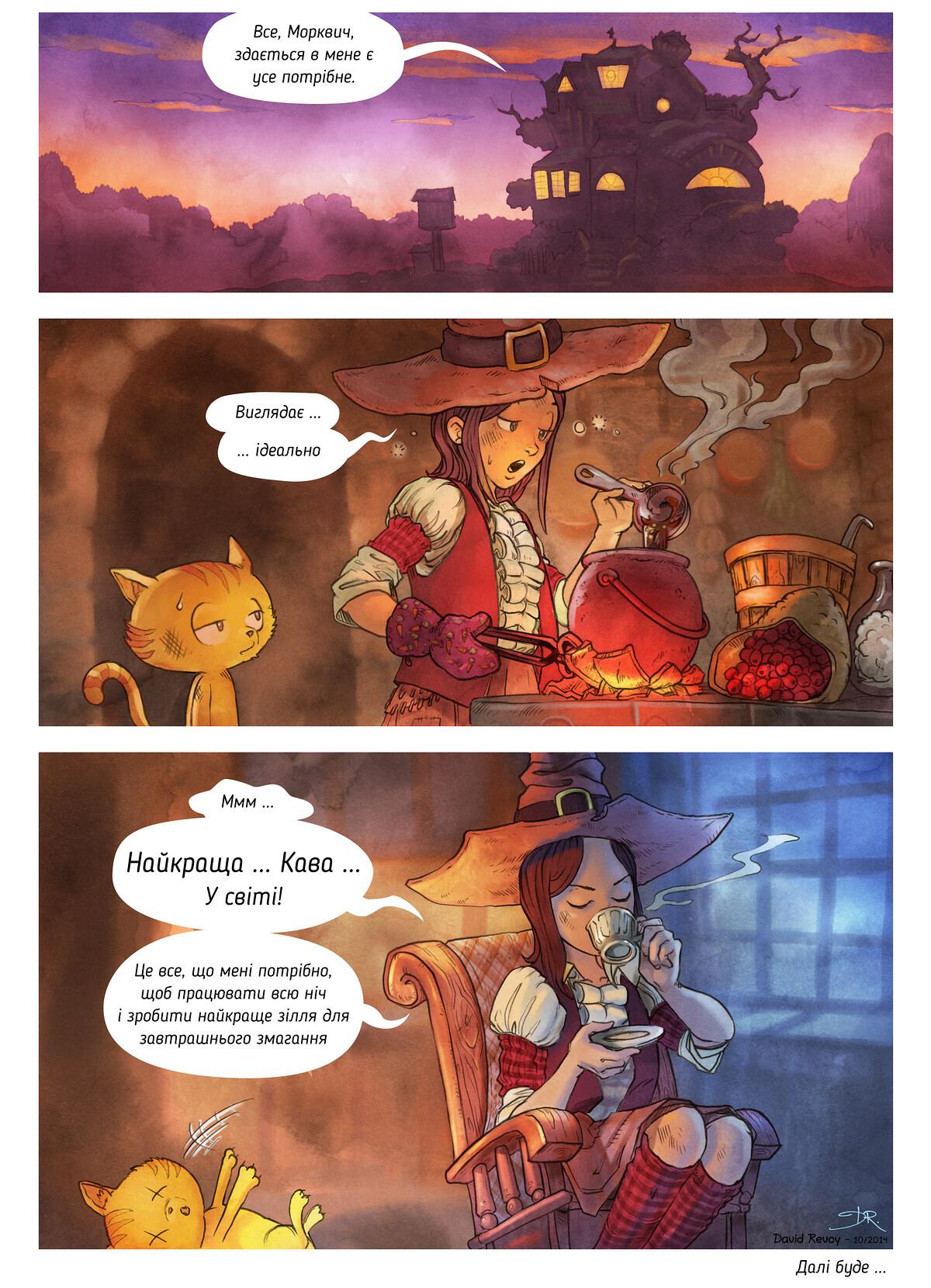 A webcomic page of Pepper&Carrot, епізод 3 [uk], стор. 7