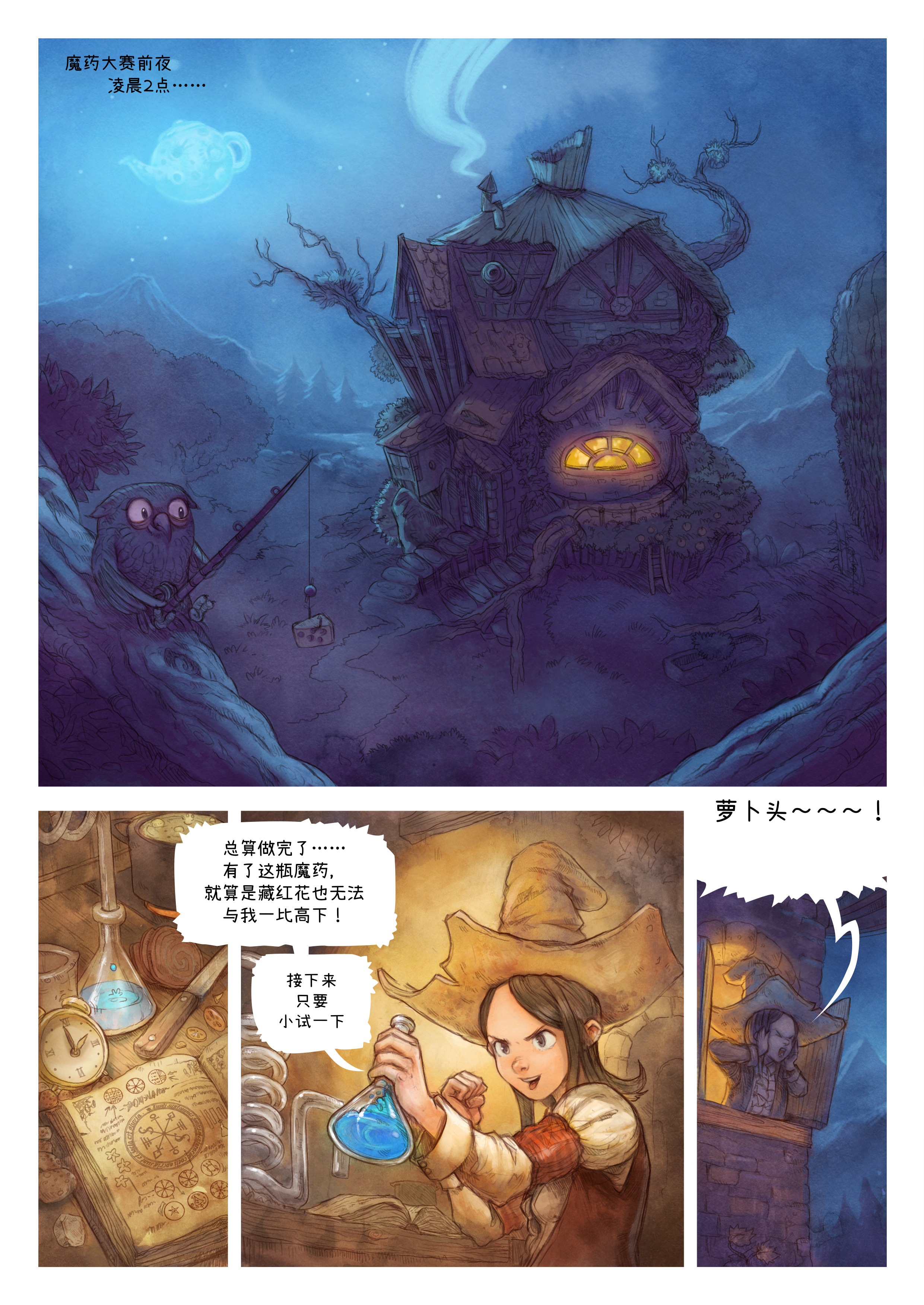 A webcomic page of Pepper&Carrot, 漫画全集 4 [cn], 页面 1