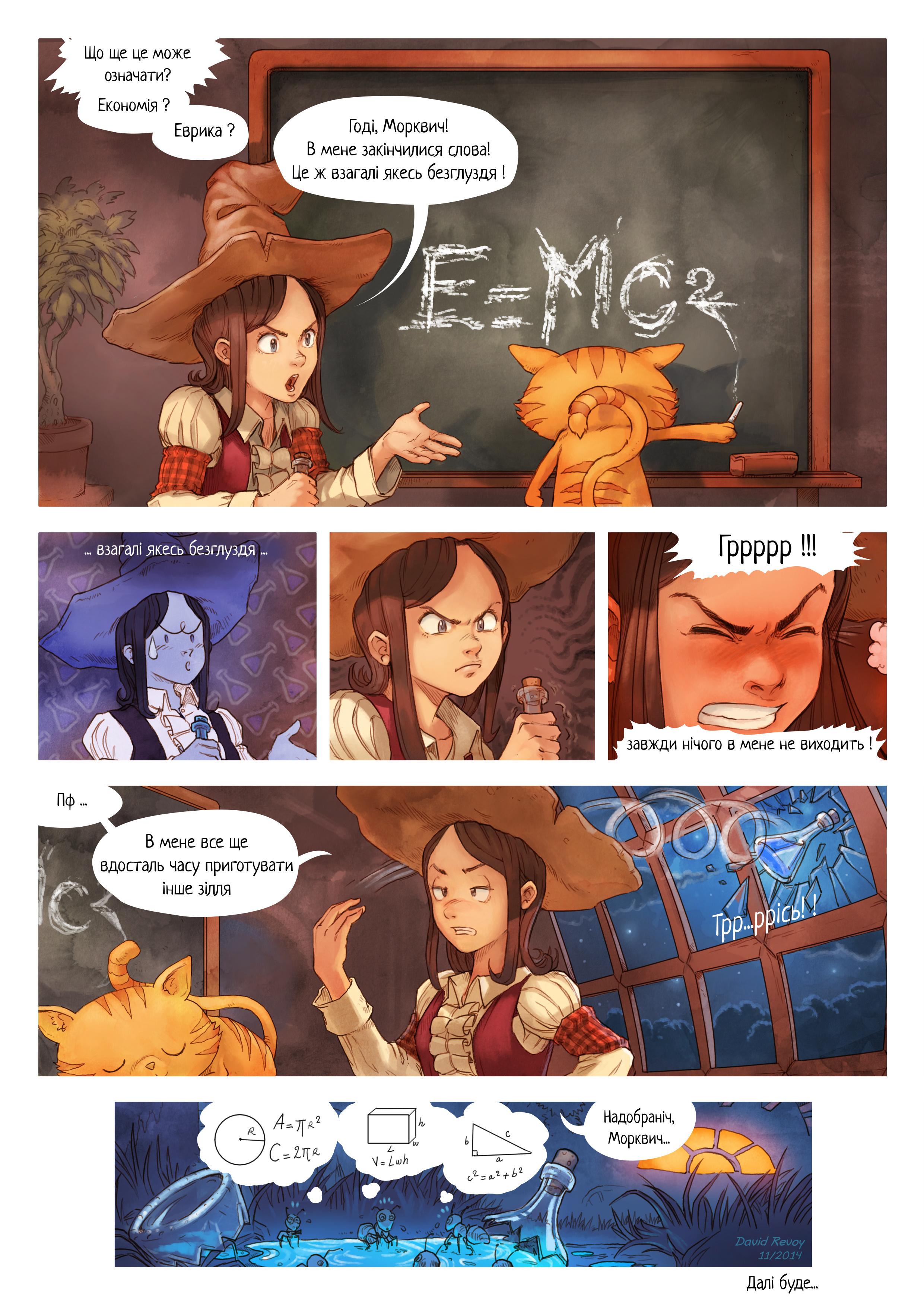 A webcomic page of Pepper&Carrot, епізод 4 [uk], стор. 7