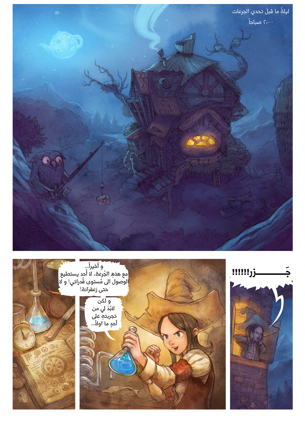 A webcomic page of Pepper&Carrot, episode 4 [ar], page 1