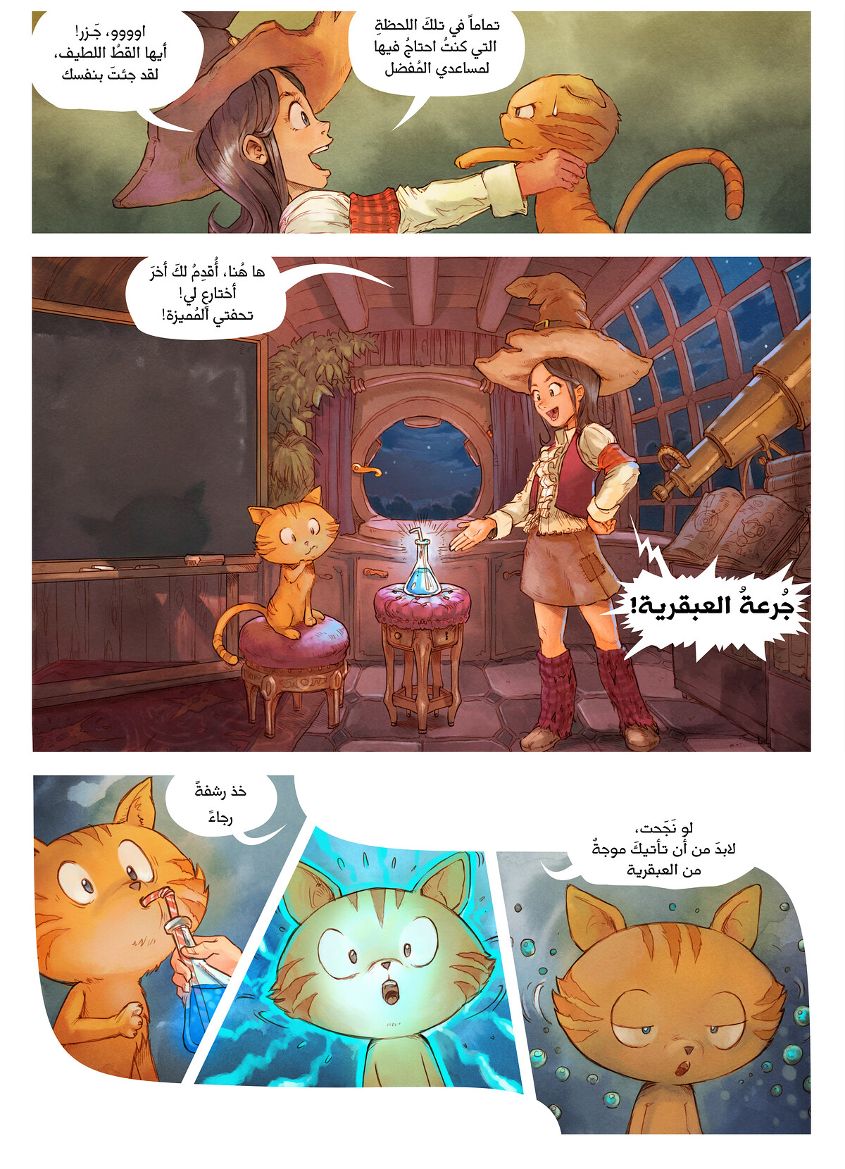 A webcomic page of Pepper&Carrot, episode 4 [ar], page 3