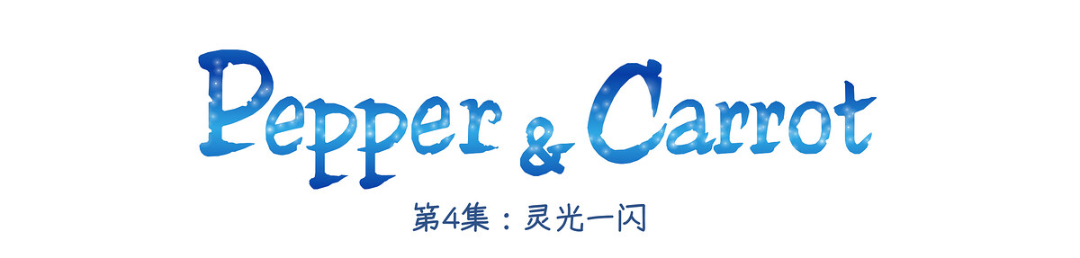 A webcomic page of Pepper&Carrot, 漫画全集 4 [cn], 页面 0