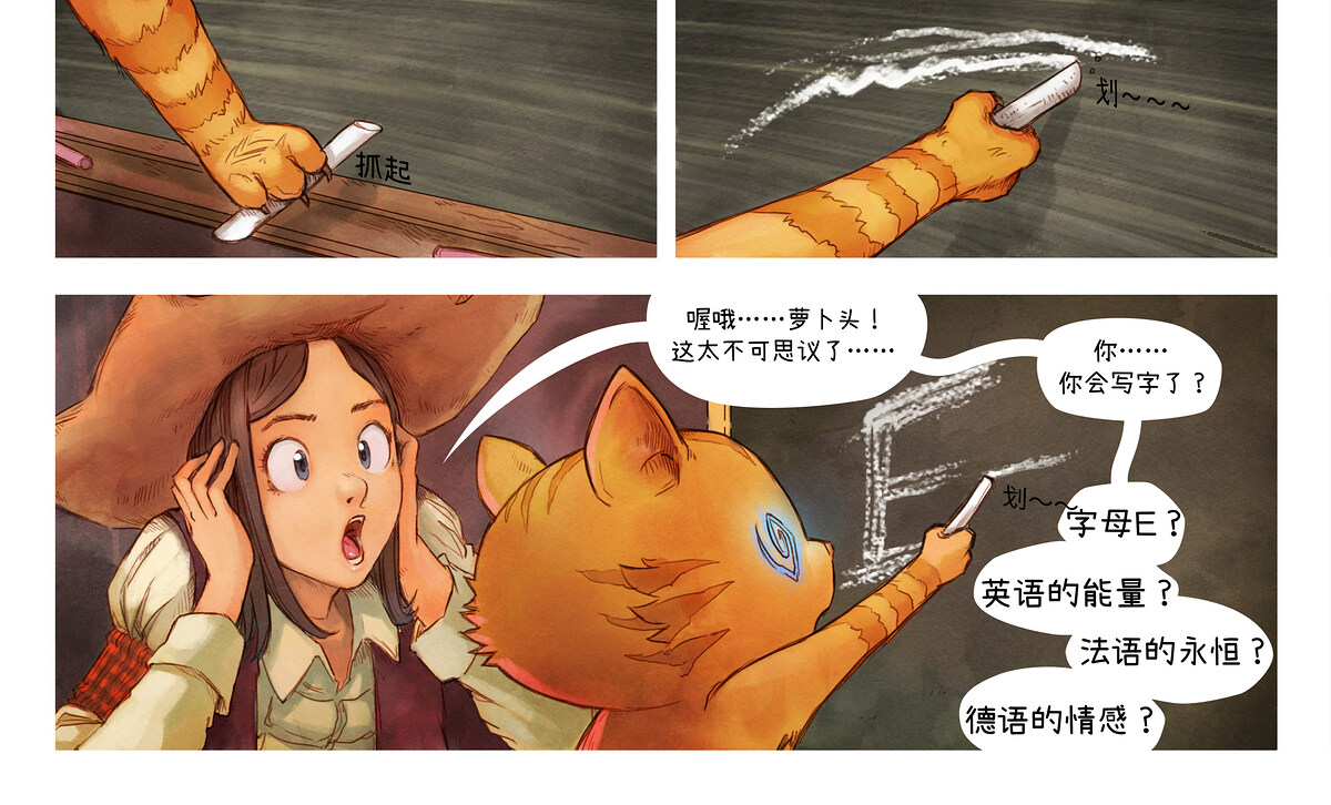 A webcomic page of Pepper&Carrot, 漫画全集 4 [cn], 页面 6