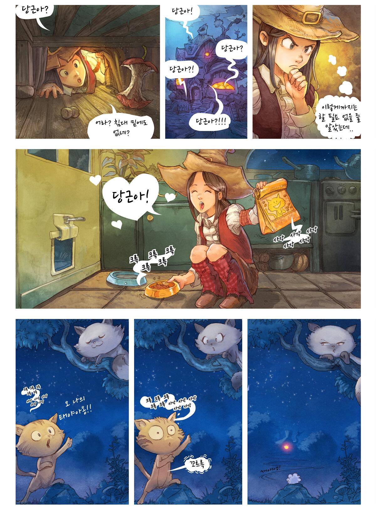 A webcomic page of Pepper&Carrot, 에피소드 4 [kr], 페이지 2