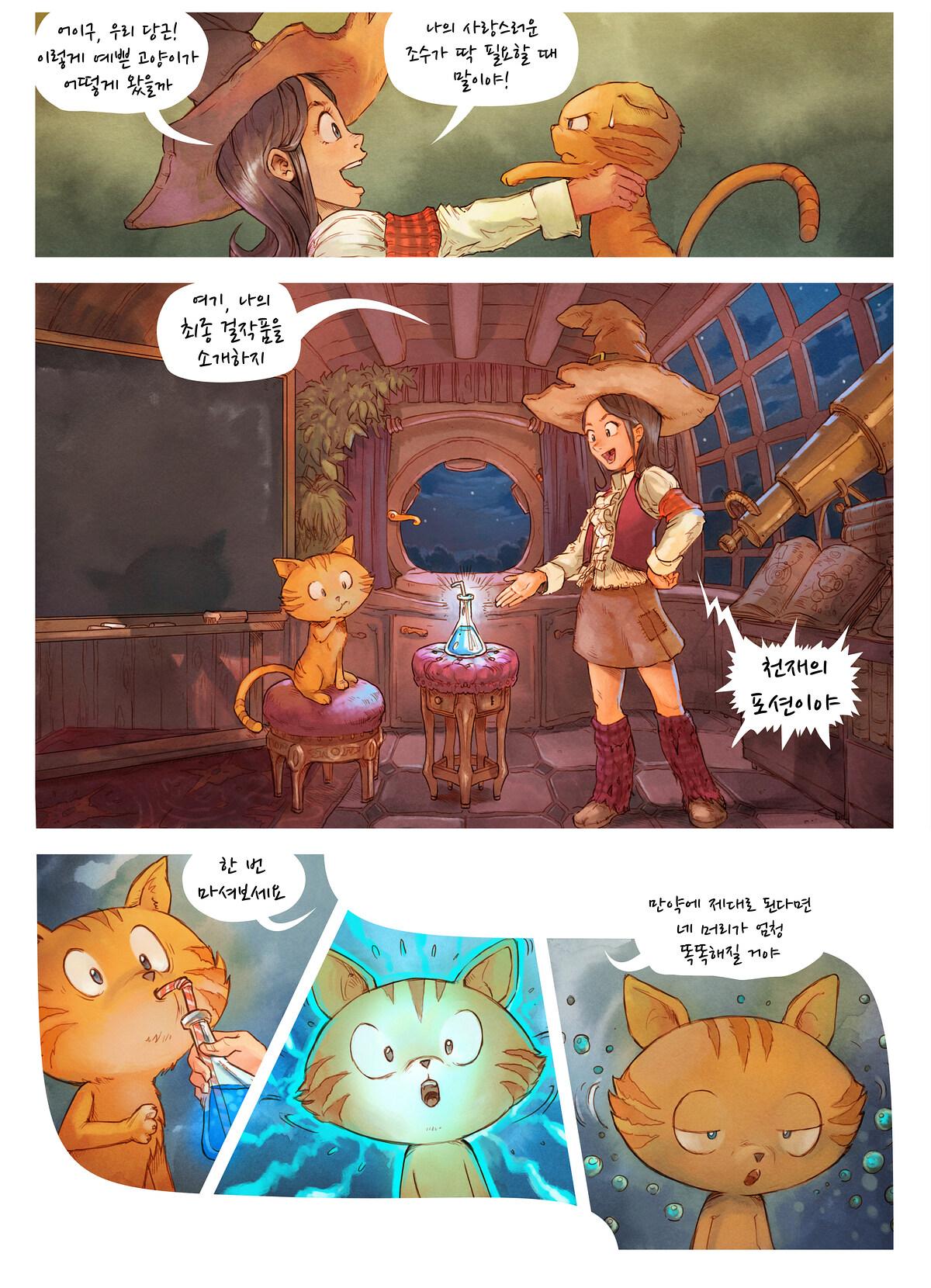 A webcomic page of Pepper&Carrot, 에피소드 4 [kr], 페이지 3