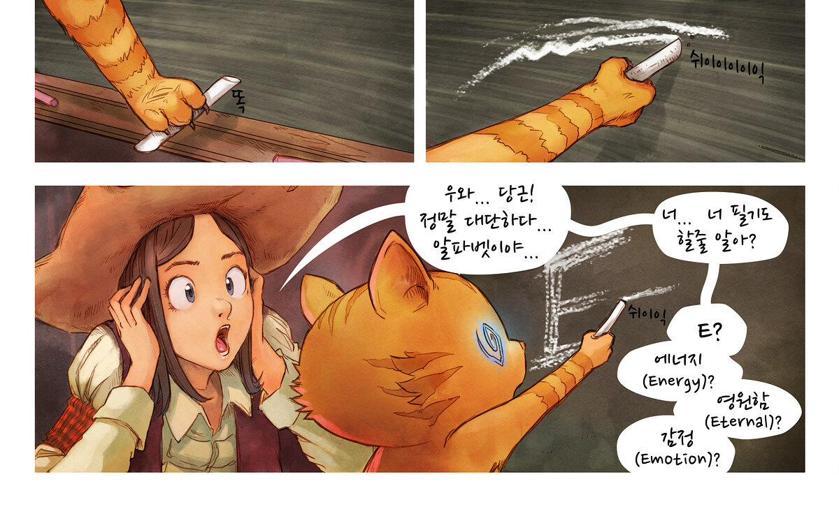 A webcomic page of Pepper&Carrot, 에피소드 4 [kr], 페이지 6