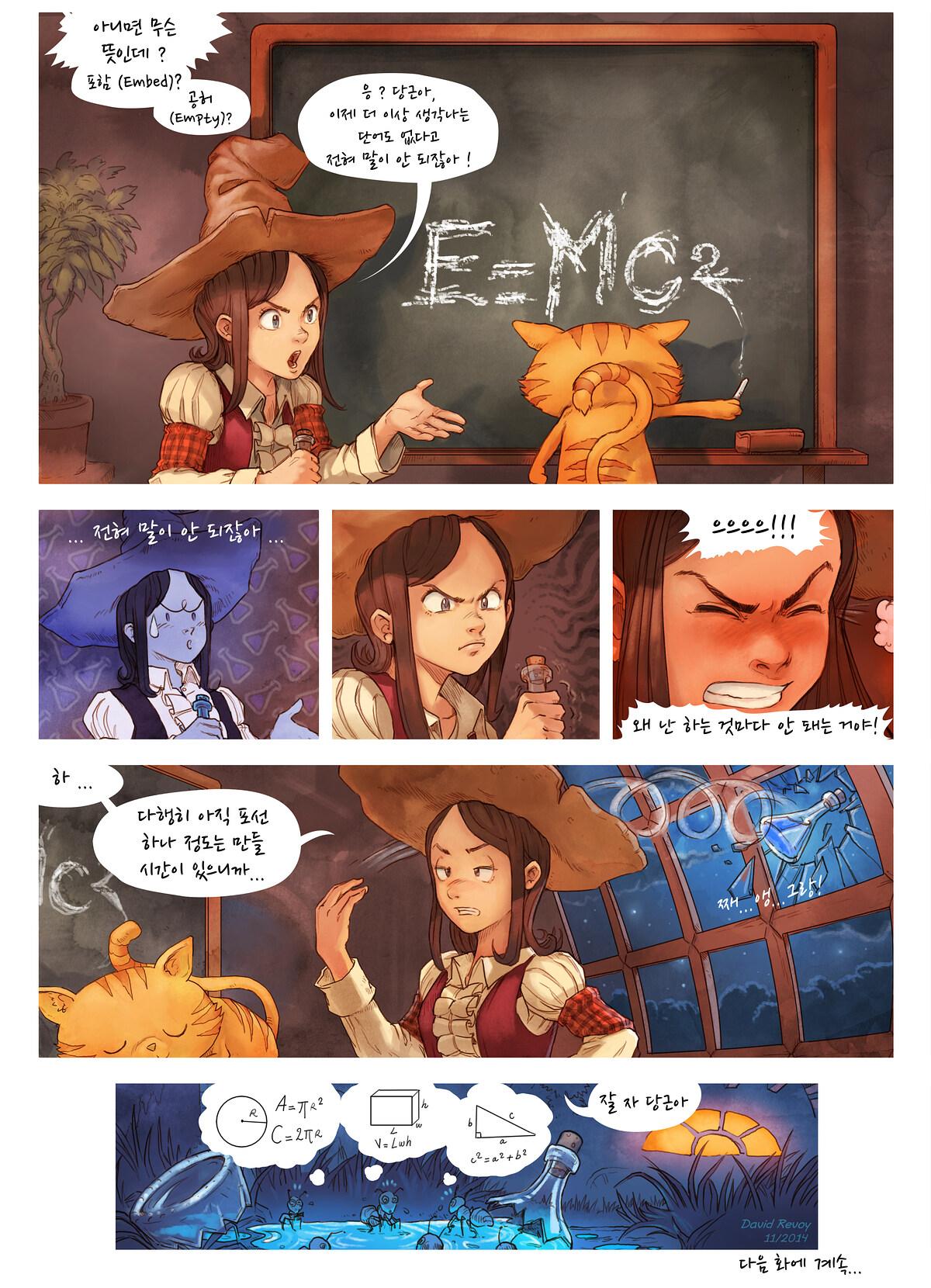 A webcomic page of Pepper&Carrot, 에피소드 4 [kr], 페이지 7