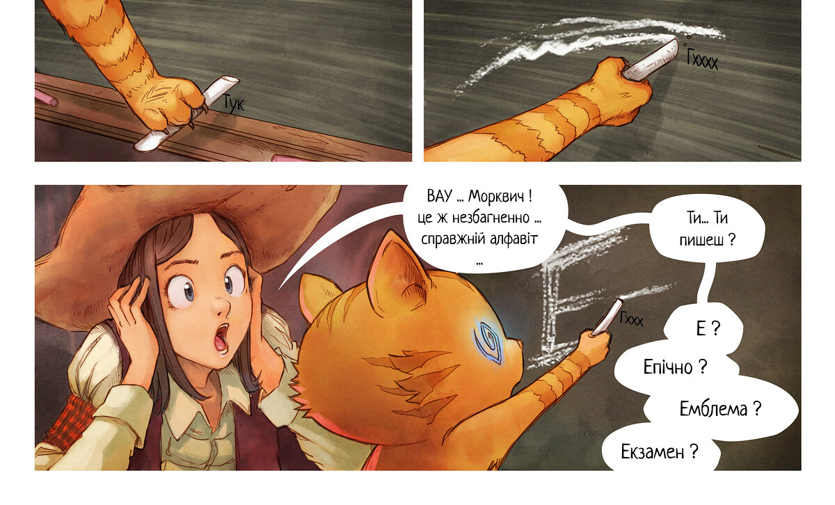 A webcomic page of Pepper&Carrot, епізод 4 [uk], стор. 6