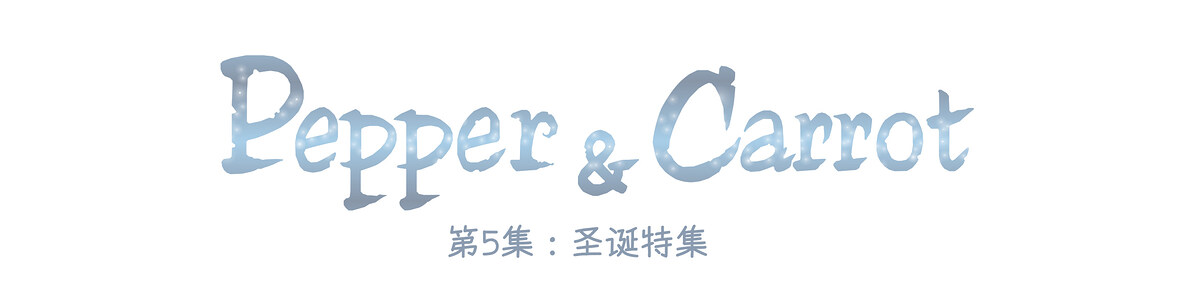 A webcomic page of Pepper&Carrot, 漫画全集 5 [cn], 页面 0