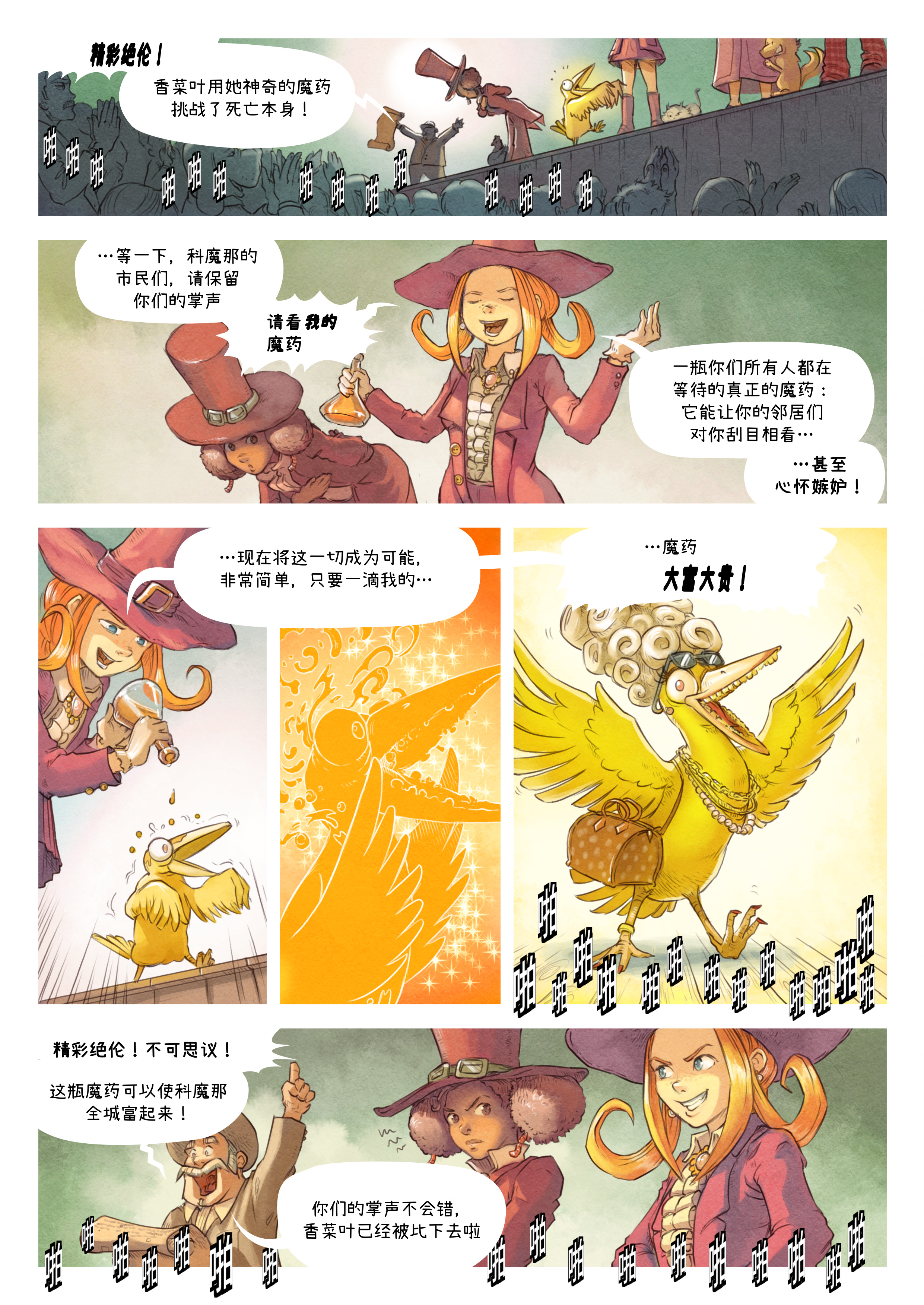 A webcomic page of Pepper&Carrot, 漫画全集 6 [cn], 页面 5