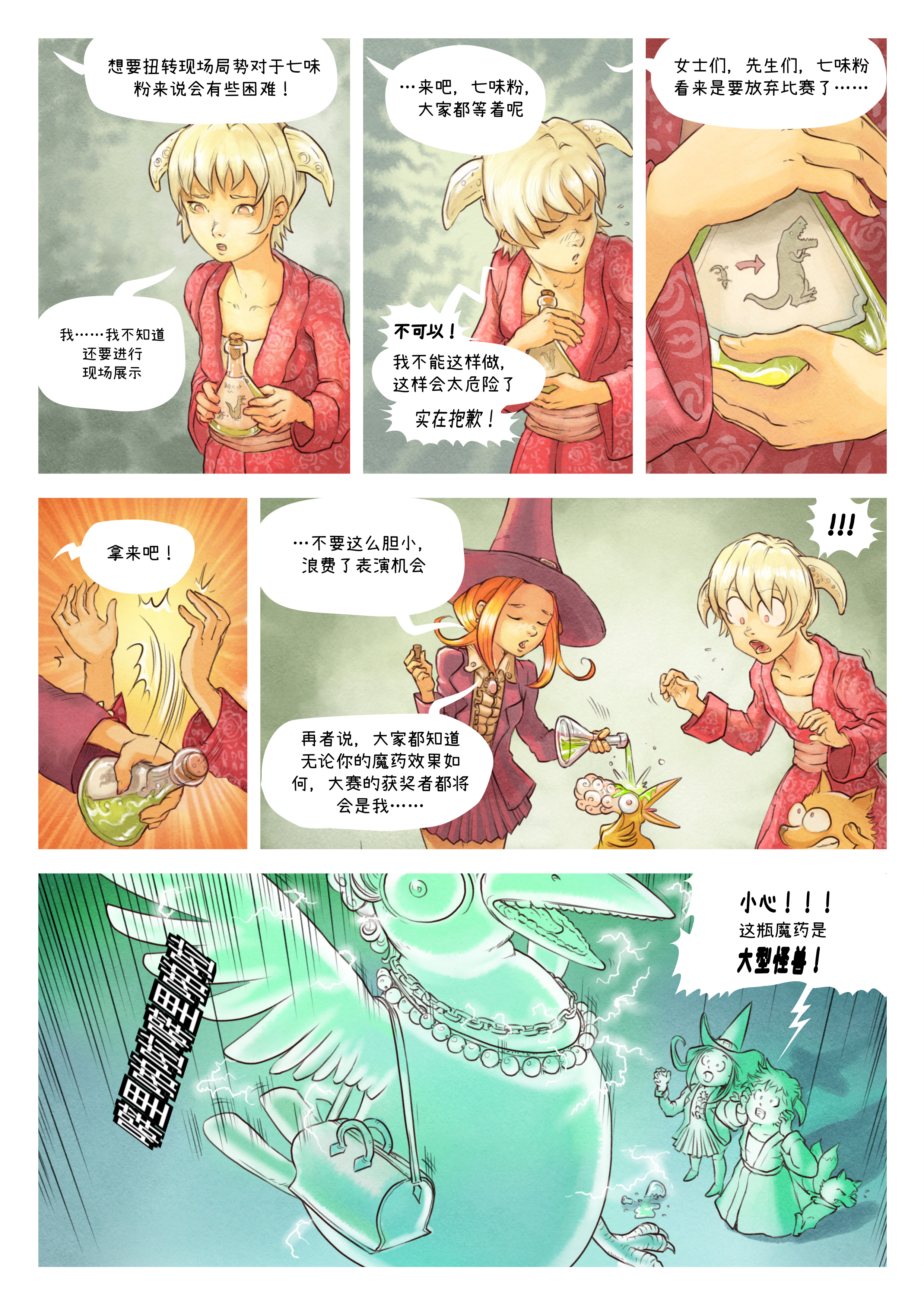 A webcomic page of Pepper&Carrot, 漫画全集 6 [cn], 页面 6