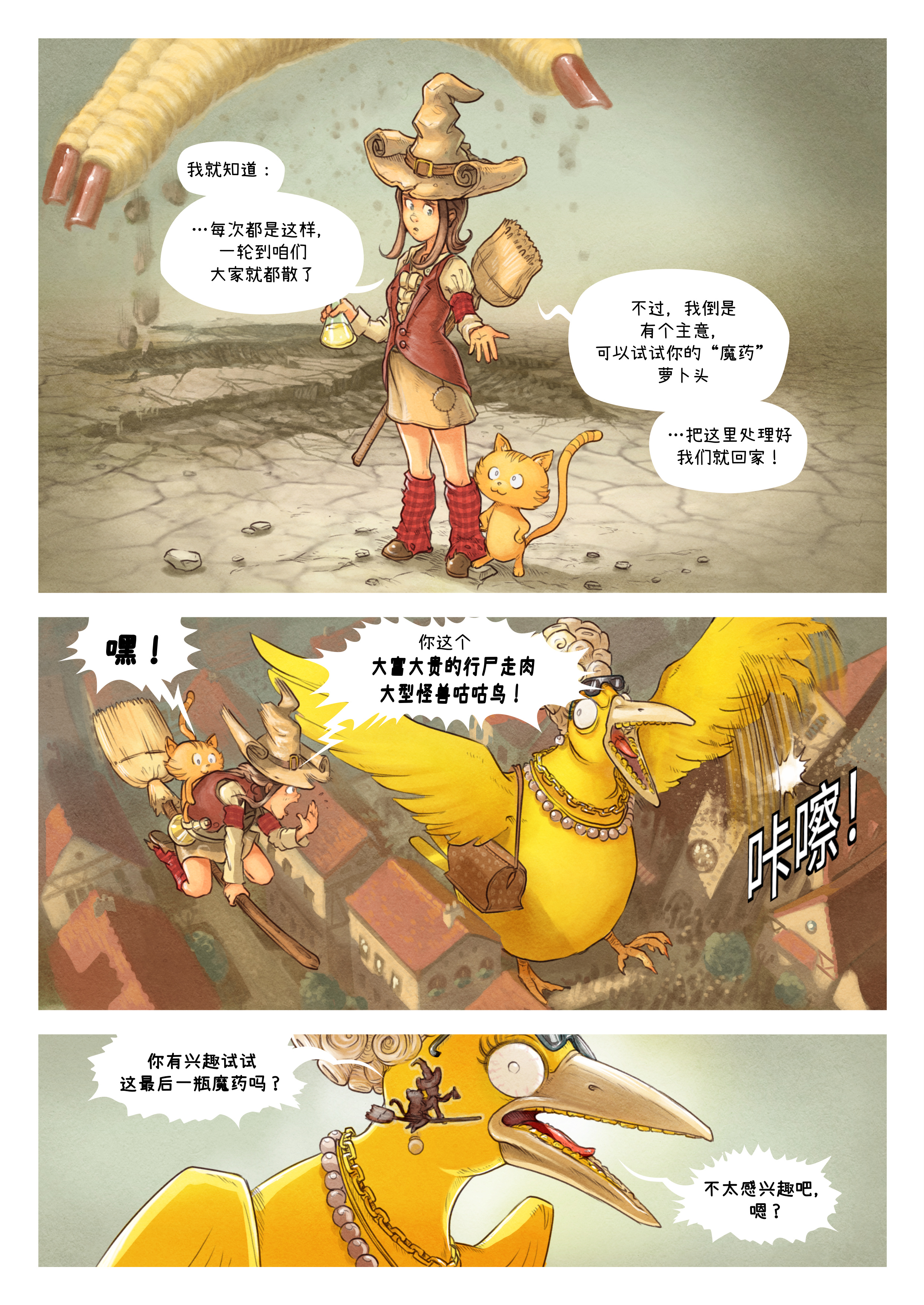 A webcomic page of Pepper&Carrot, 漫画全集 6 [cn], 页面 8
