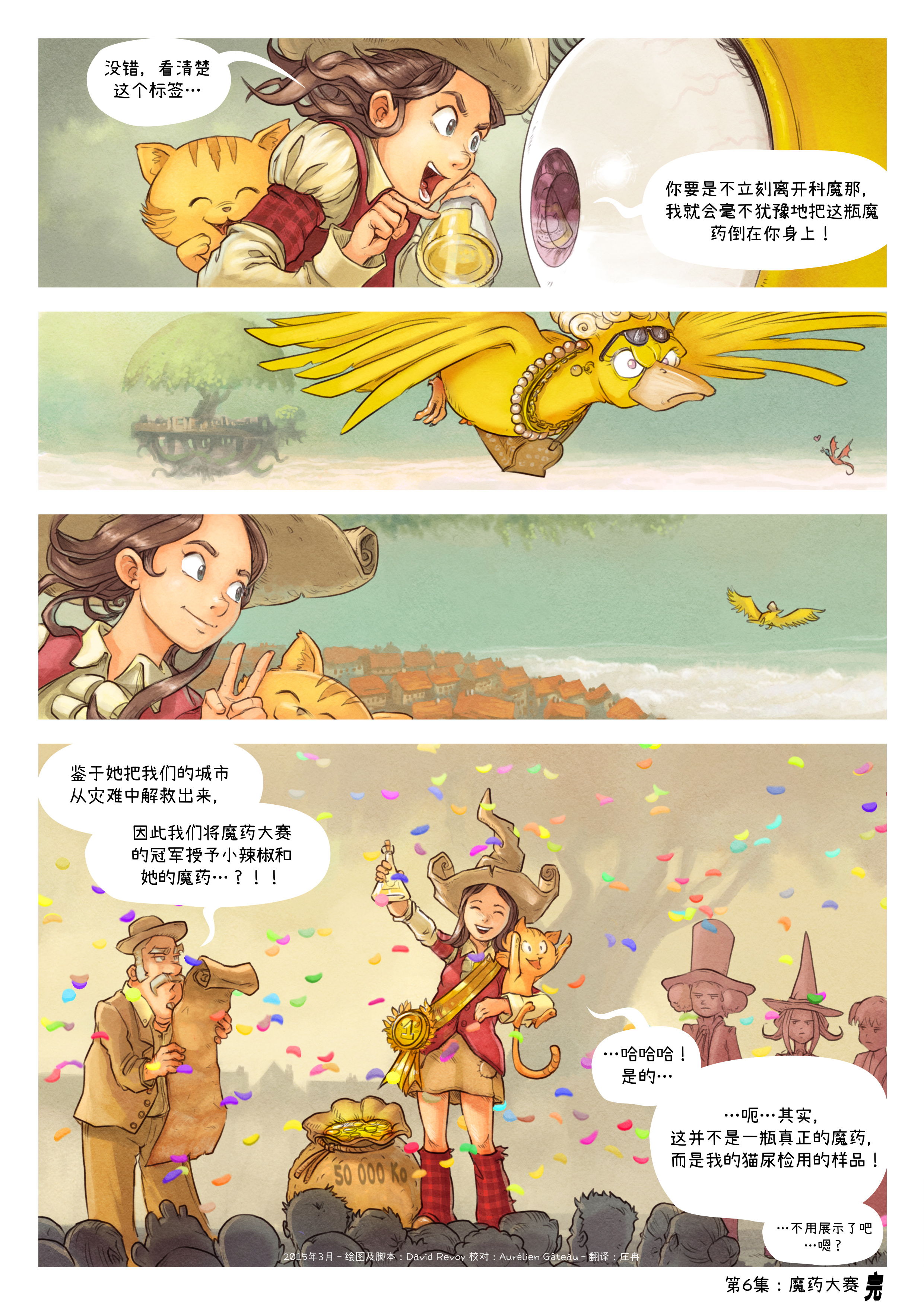 A webcomic page of Pepper&Carrot, 漫画全集 6 [cn], 页面 9