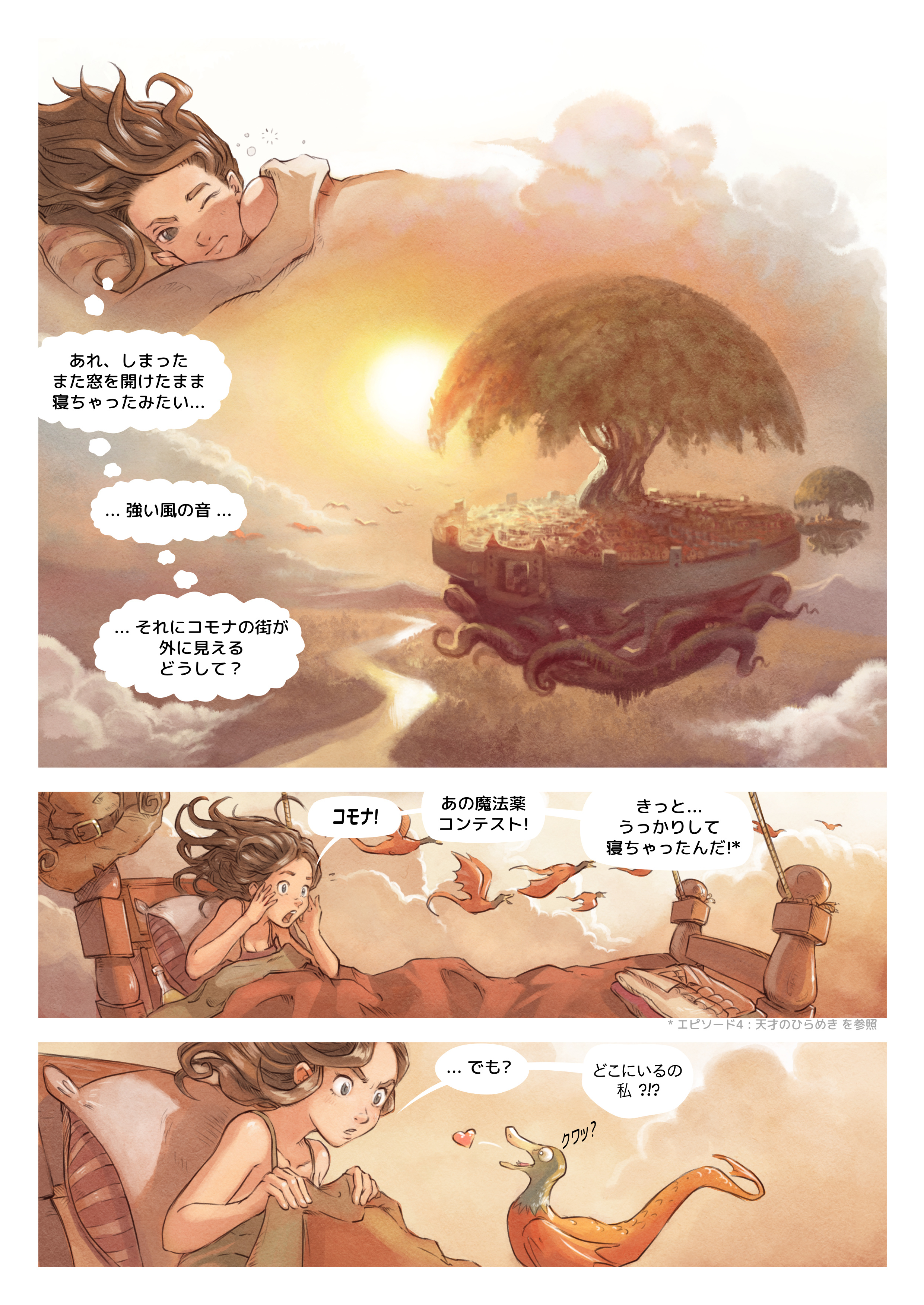 A webcomic page of Pepper&Carrot, のエピソード 6 [ja], ページ 1