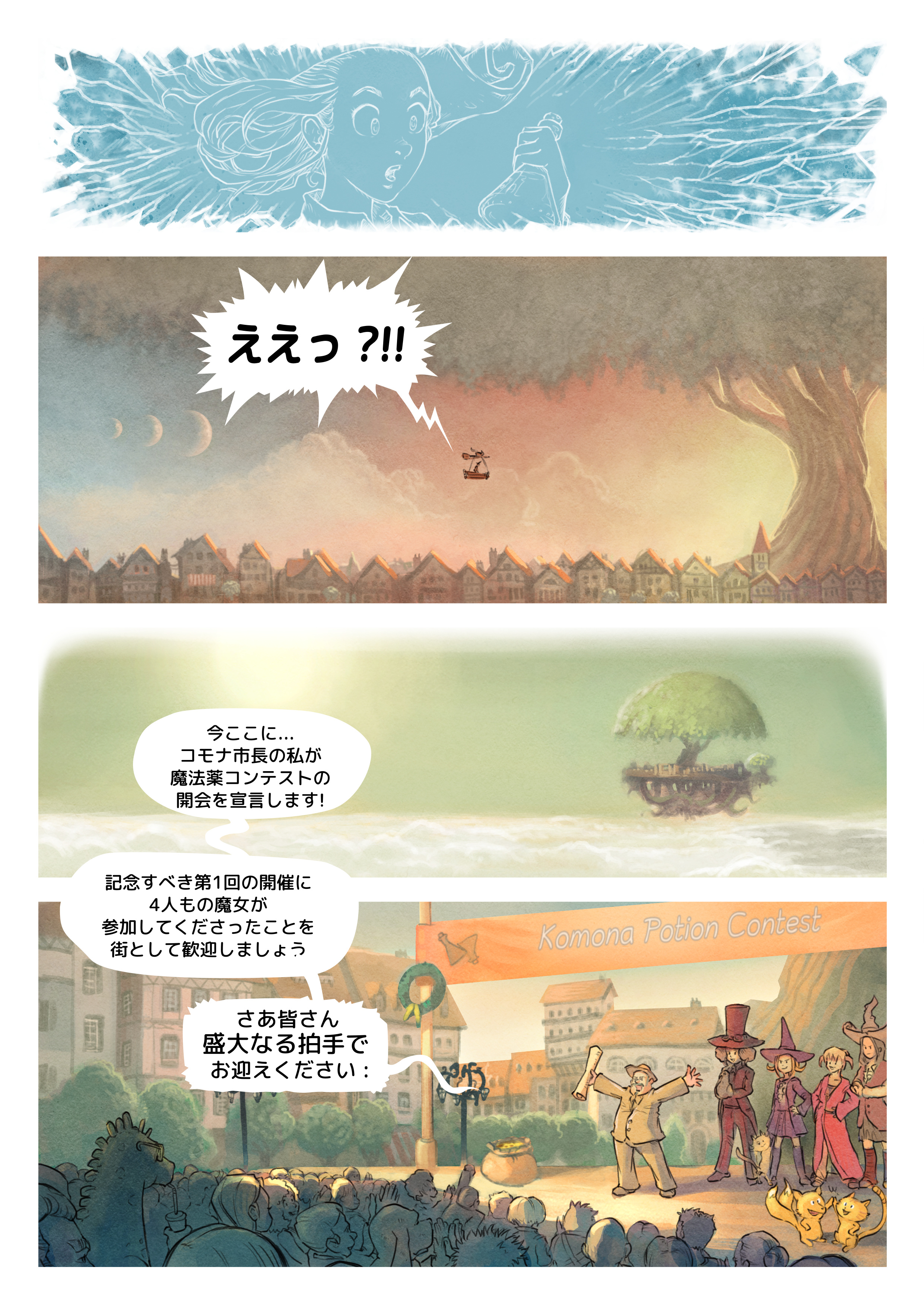 A webcomic page of Pepper&Carrot, のエピソード 6 [ja], ページ 3
