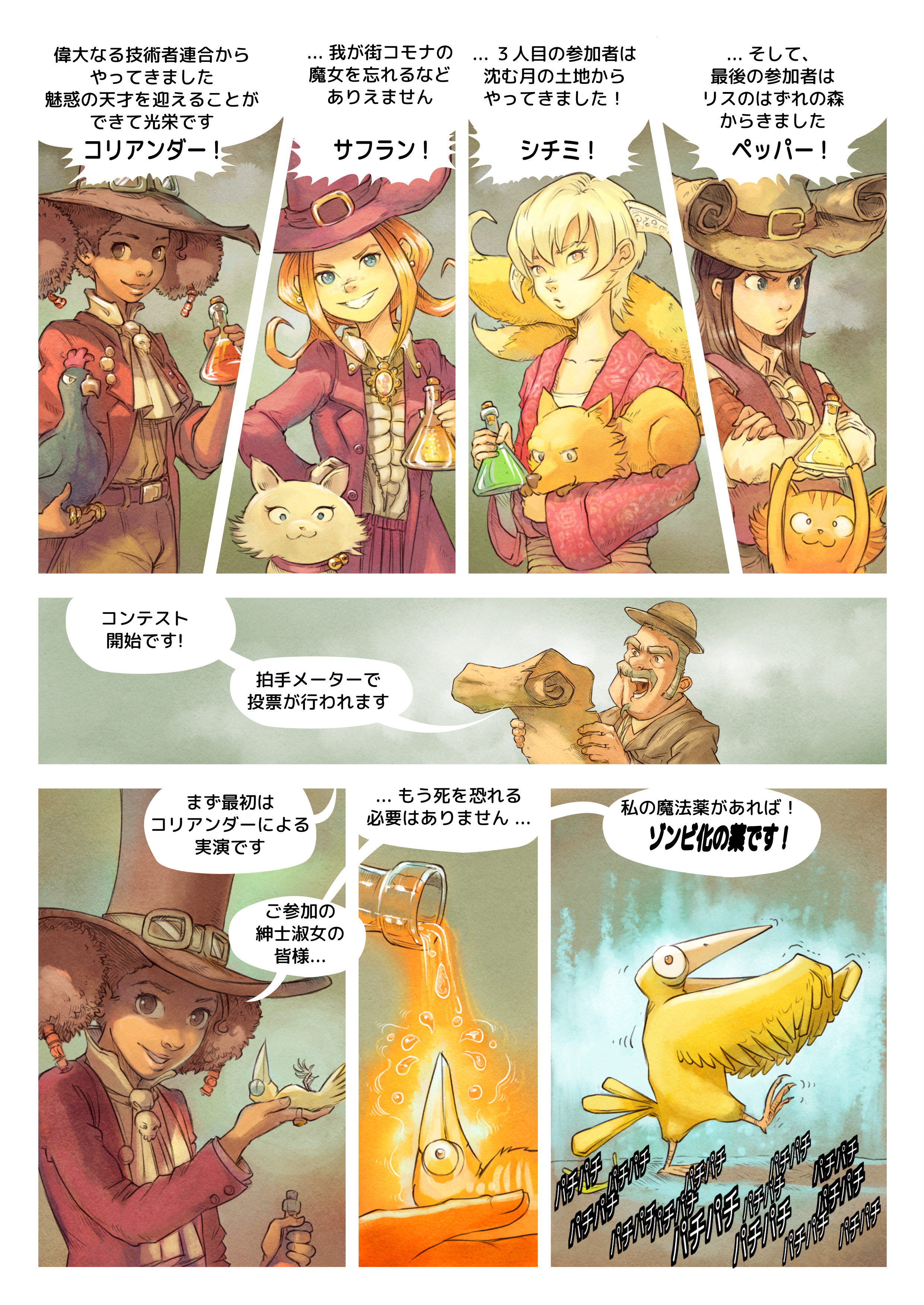 A webcomic page of Pepper&Carrot, のエピソード 6 [ja], ページ 4